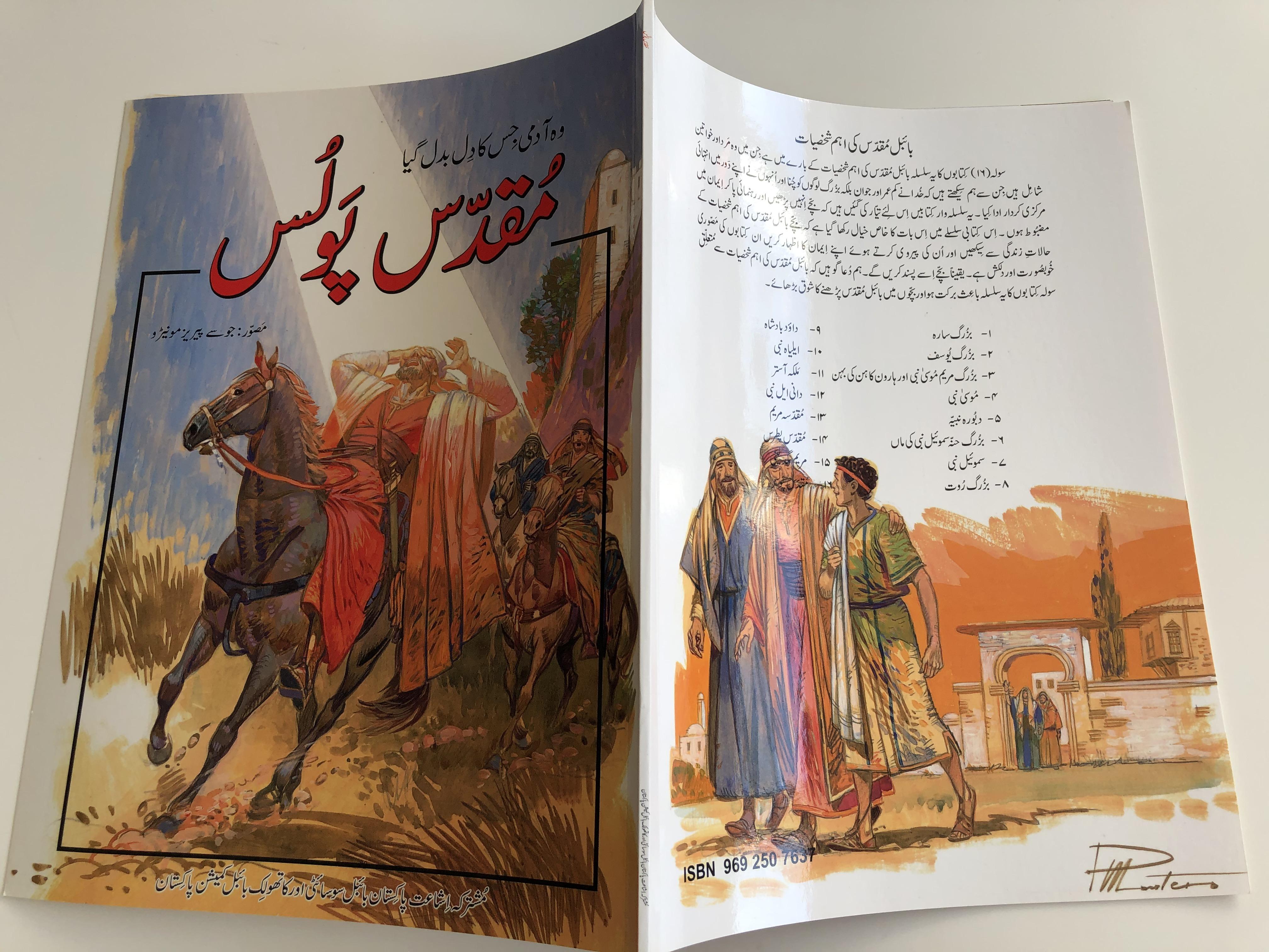 paul-a-change-of-heart-urdu-language-children-s-illustrated-bible-story-book-10.jpg