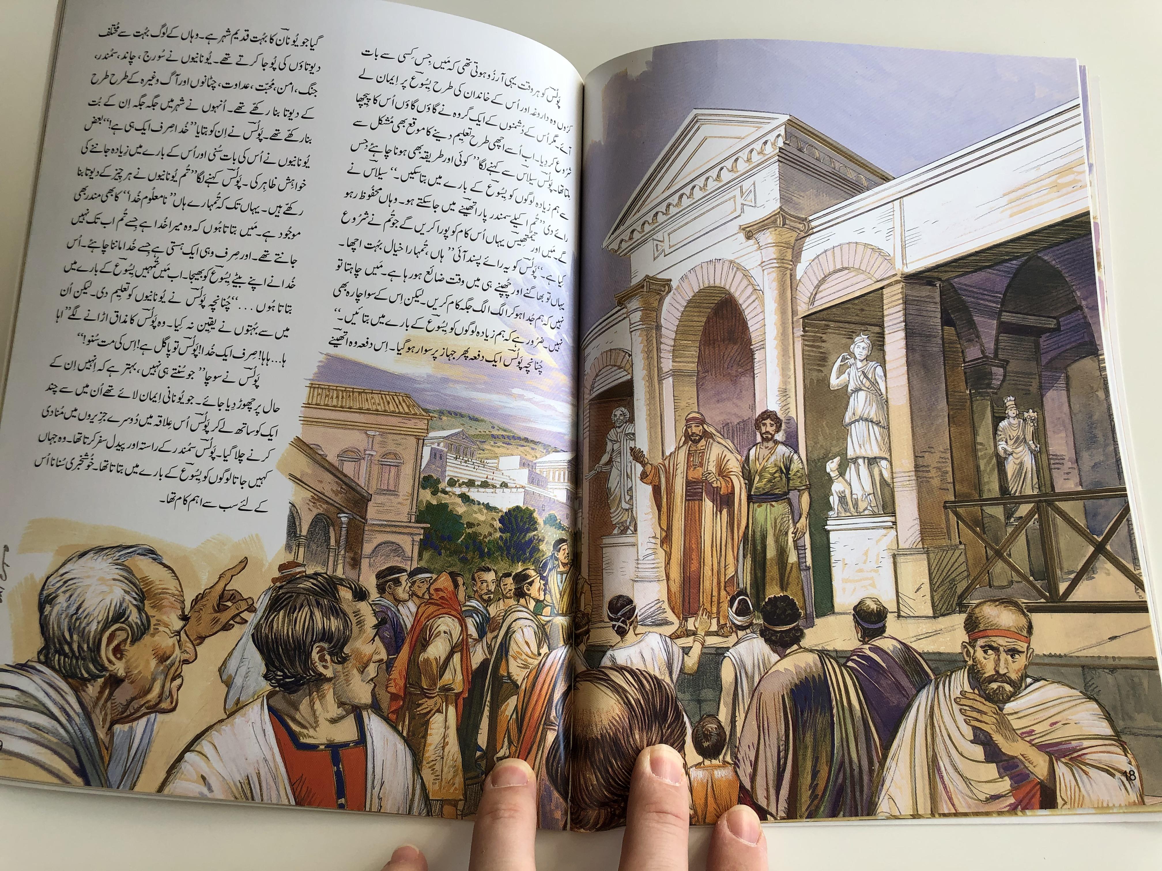 paul-a-change-of-heart-urdu-language-children-s-illustrated-bible-story-book-5.jpg