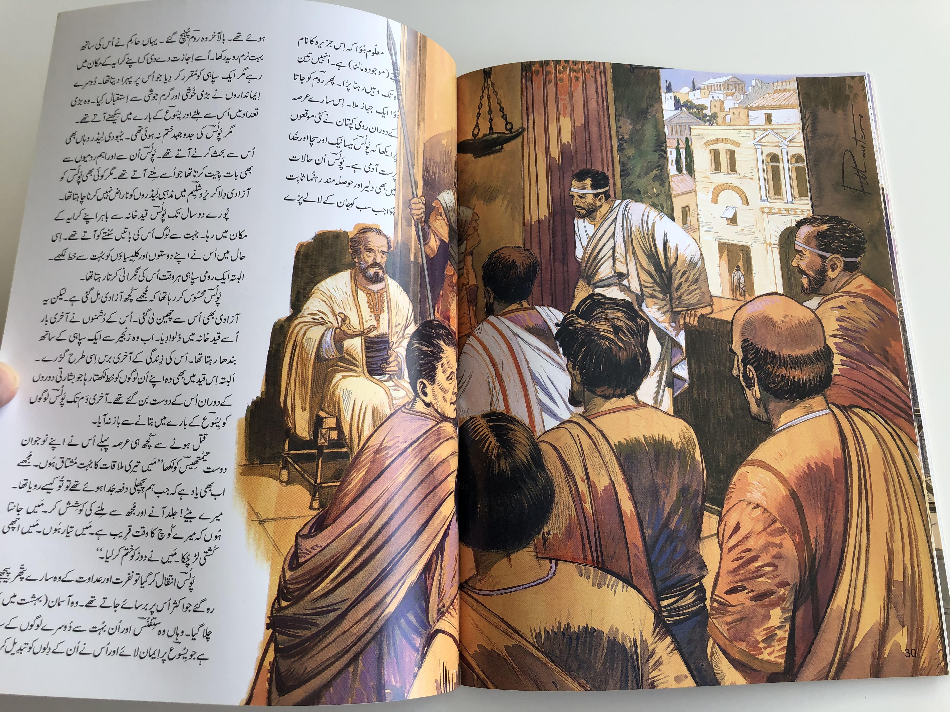 paul-a-change-of-heart-urdu-language-children-s-illustrated-bible-story-book-7.jpg