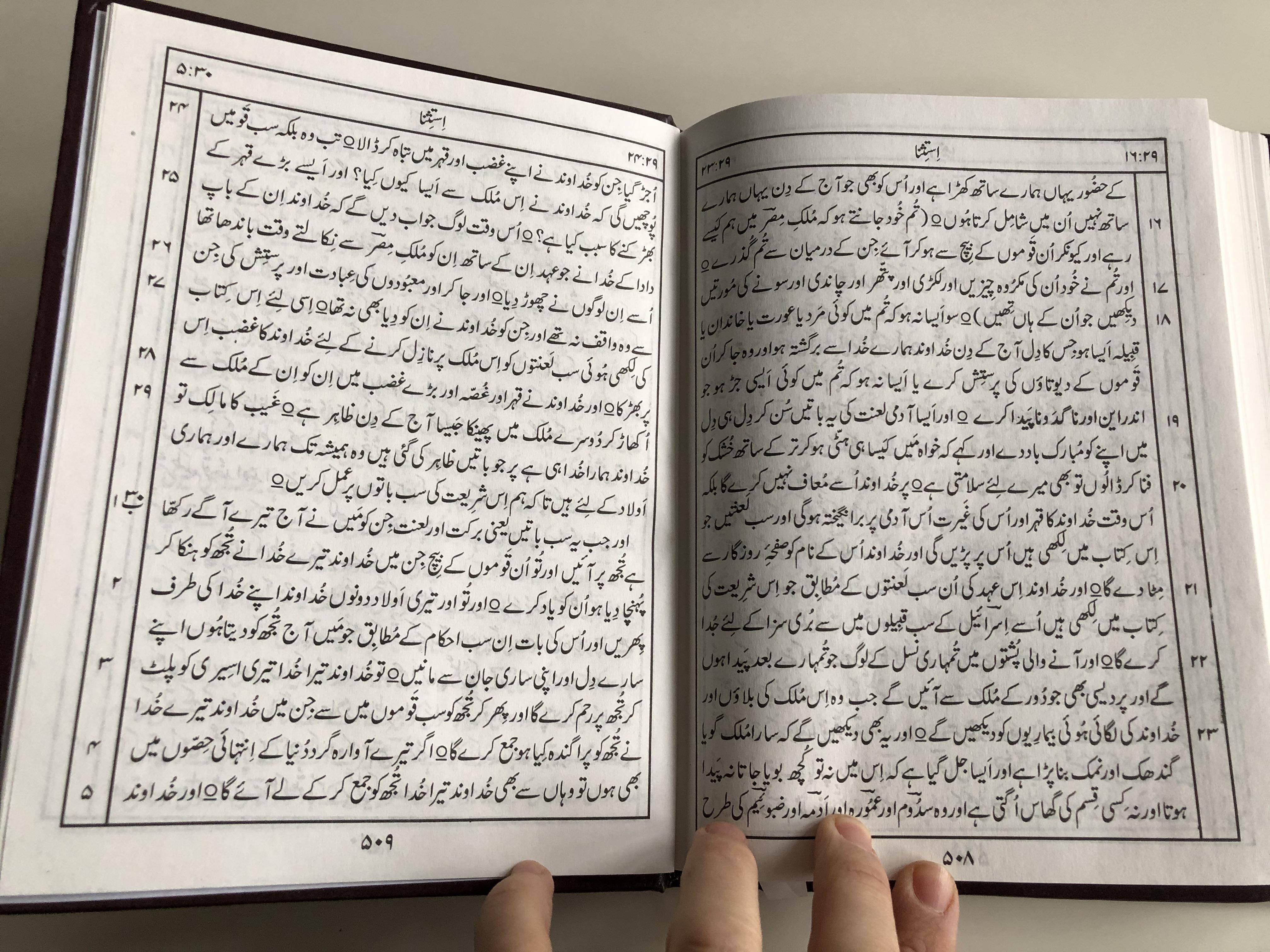 pentateuch-in-urdu-language-7-.jpg