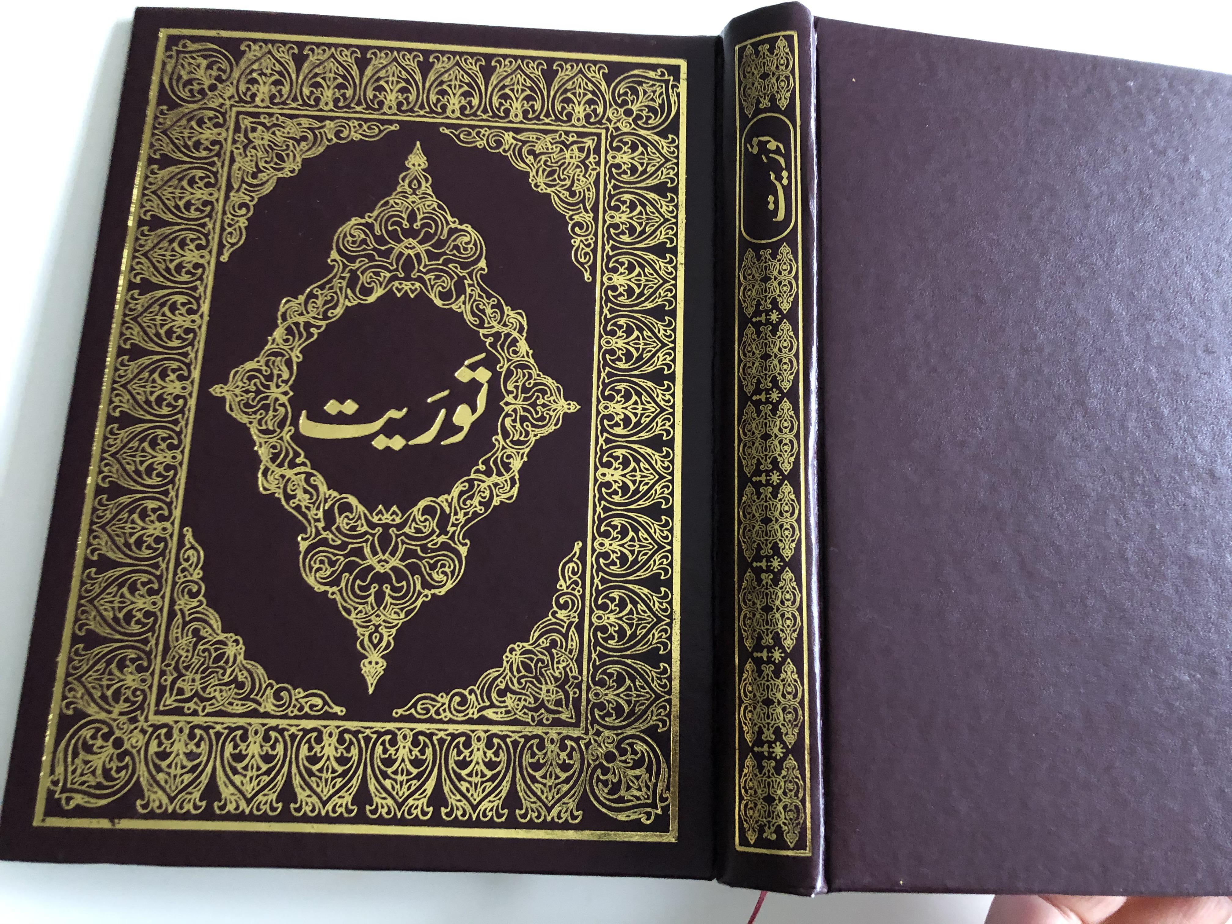 pentateuch-in-urdu-language-torah-hardcover-2018-10-.jpg