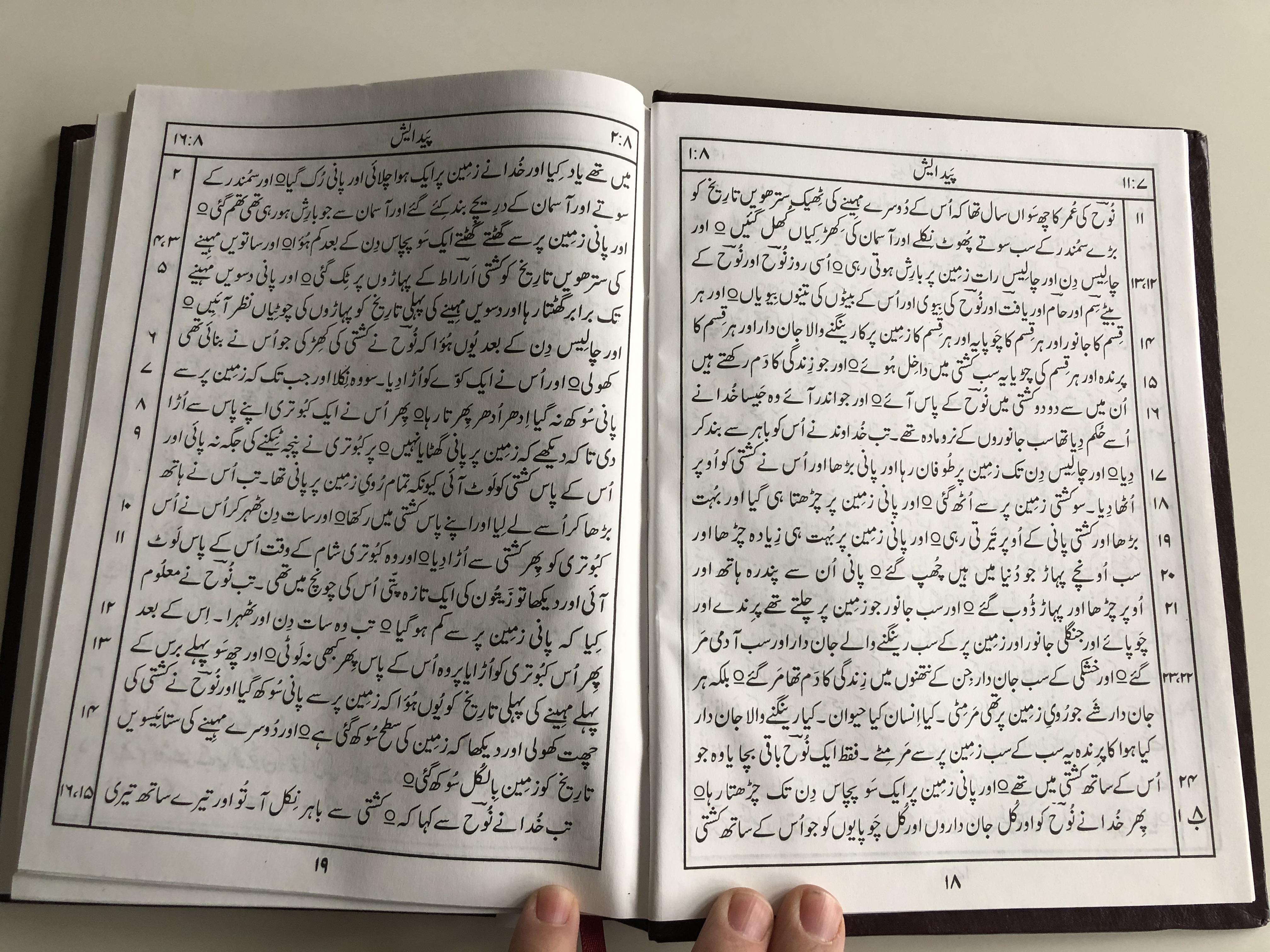 pentateuch-in-urdu-language-urdu-torah-hardcover-2018-pakistan-bible-society-3-.jpg