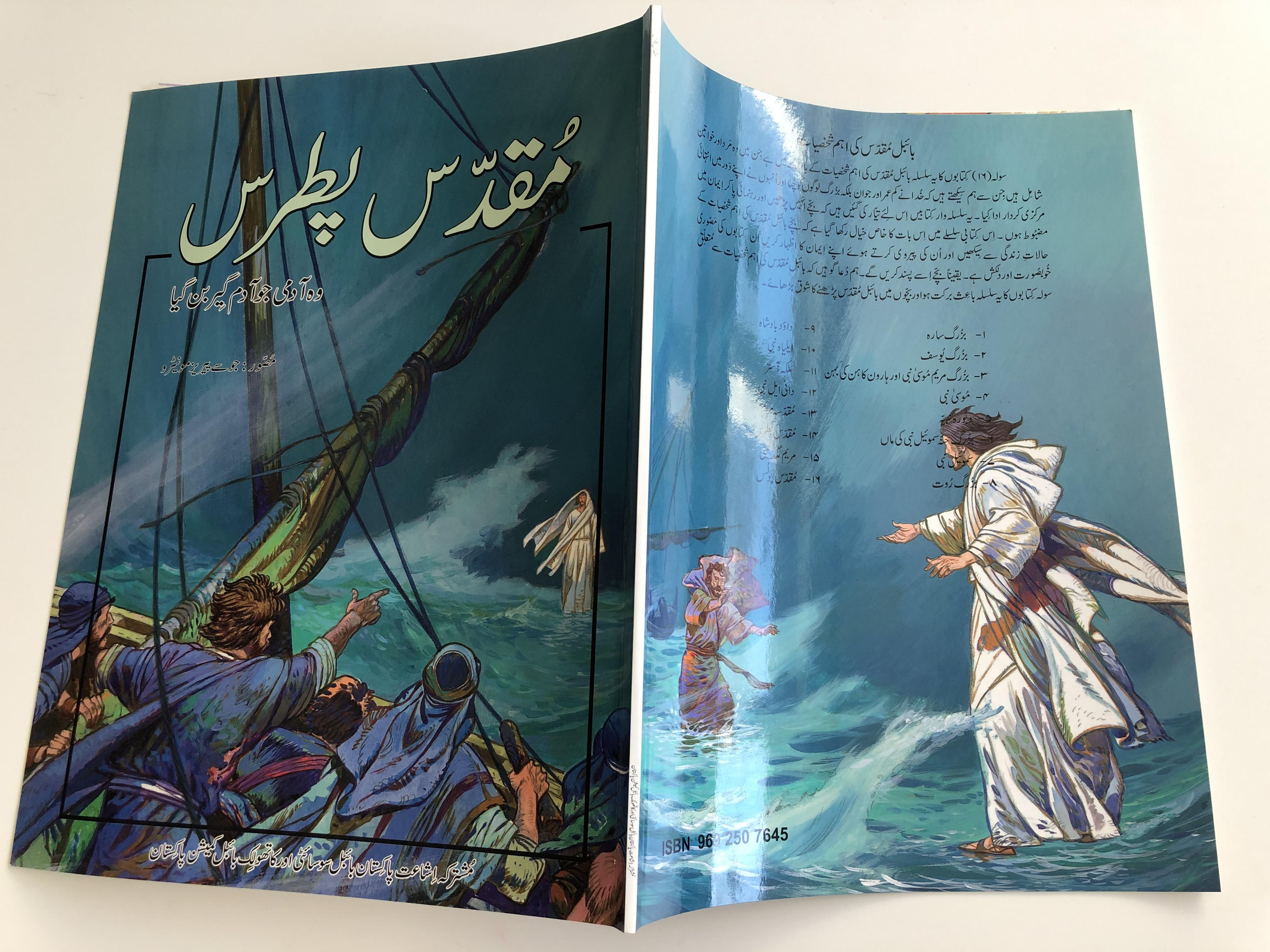 peter-the-fisher-of-men-urdu-10.jpg