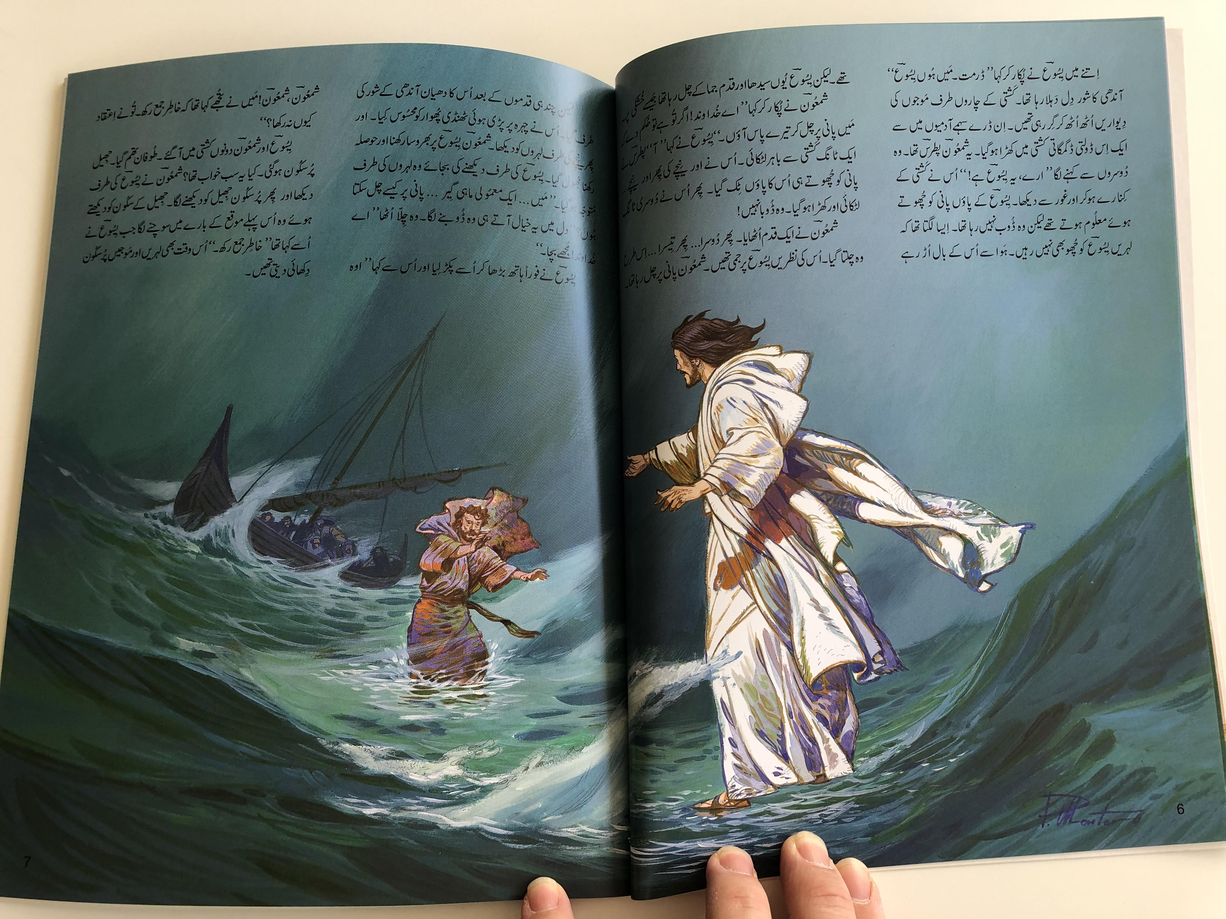 peter-the-fisher-of-men-urdu-4.jpg