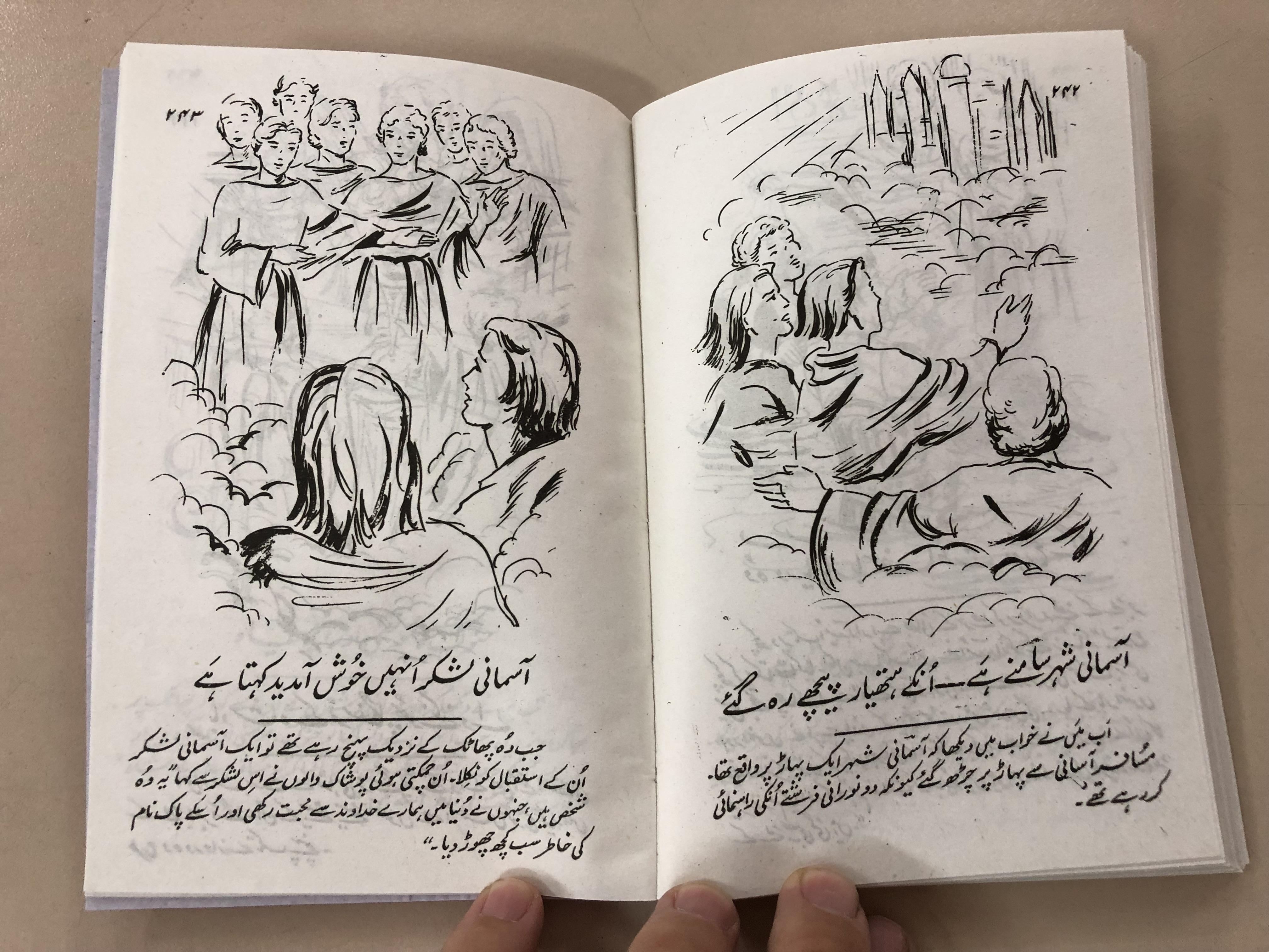 pictorial-pilgrim-s-progress-by-john-bunyan-in-urdu-language-hardcover-2019-masihi-isha-at-khana-11-.jpg
