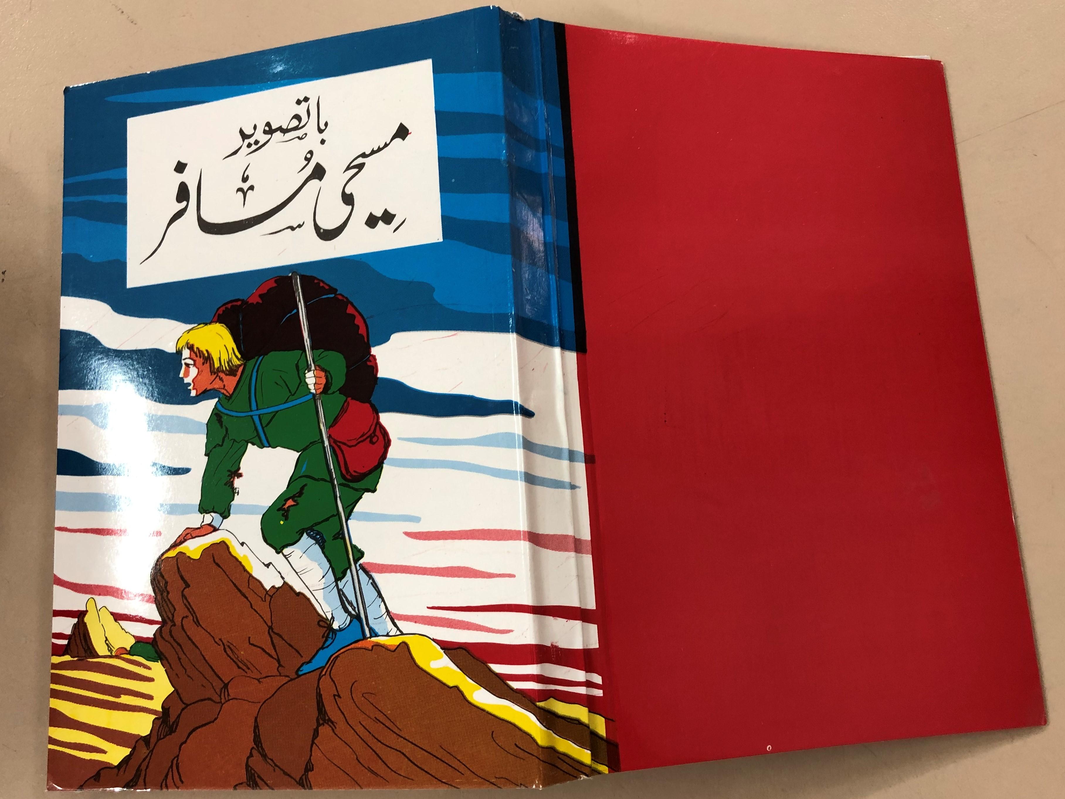 pictorial-pilgrim-s-progress-by-john-bunyan-in-urdu-language-hardcover-2019-masihi-isha-at-khana-13-.jpg