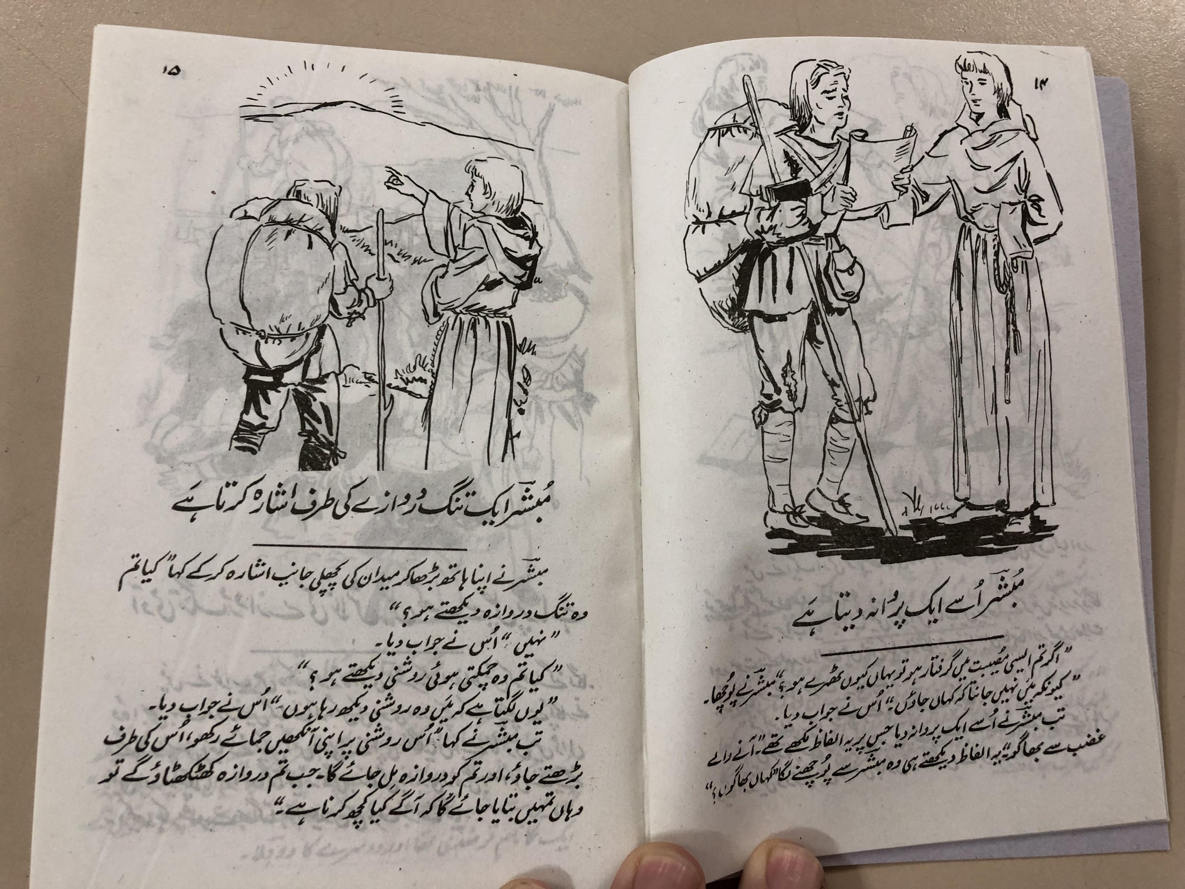 pictorial-pilgrim-s-progress-by-john-bunyan-in-urdu-language-hardcover-2019-masihi-isha-at-khana-5-.jpg