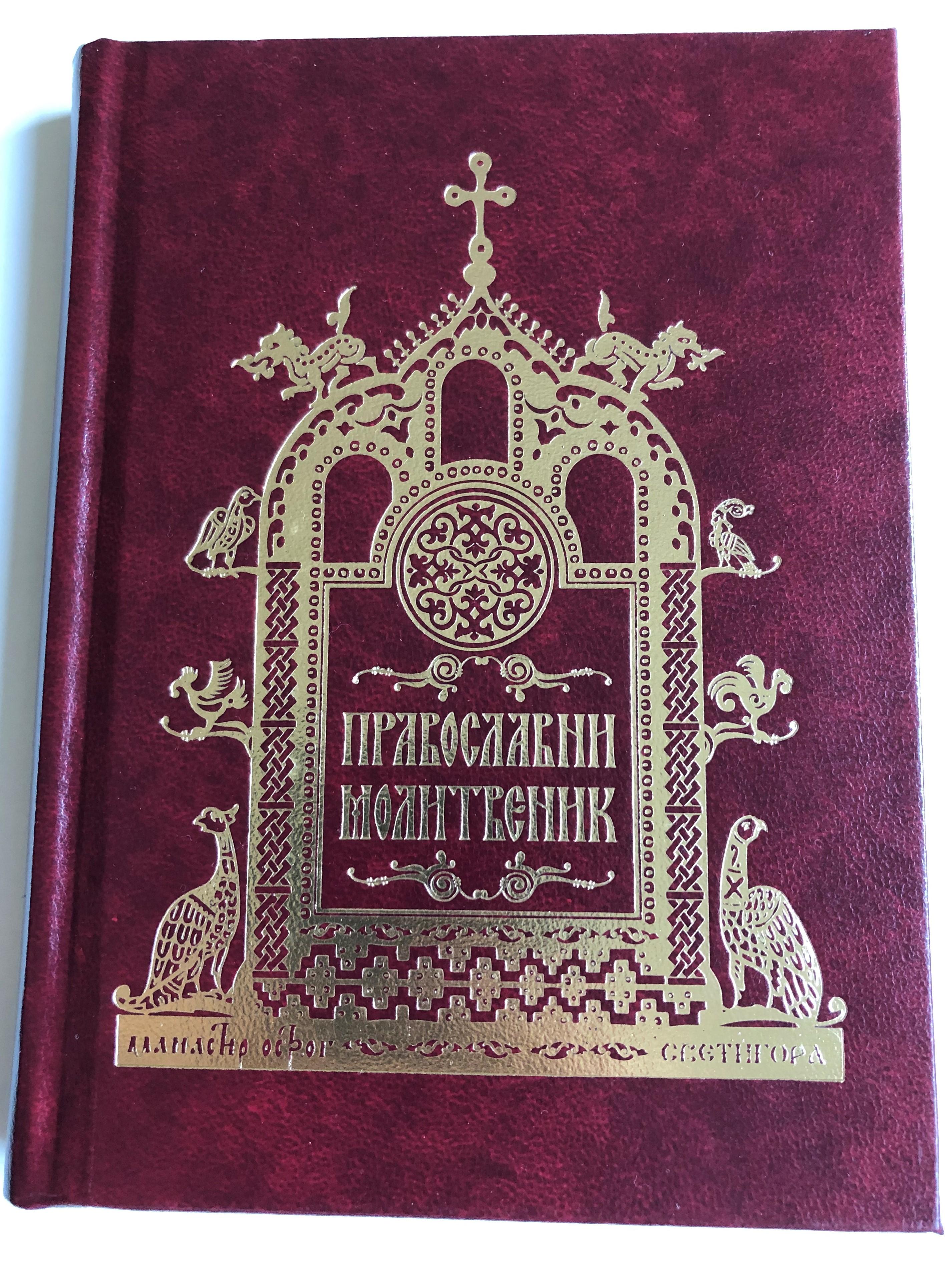 pravoslavni-molitvenik-small-serbian-orthodox-prayer-book-2015-1.jpg