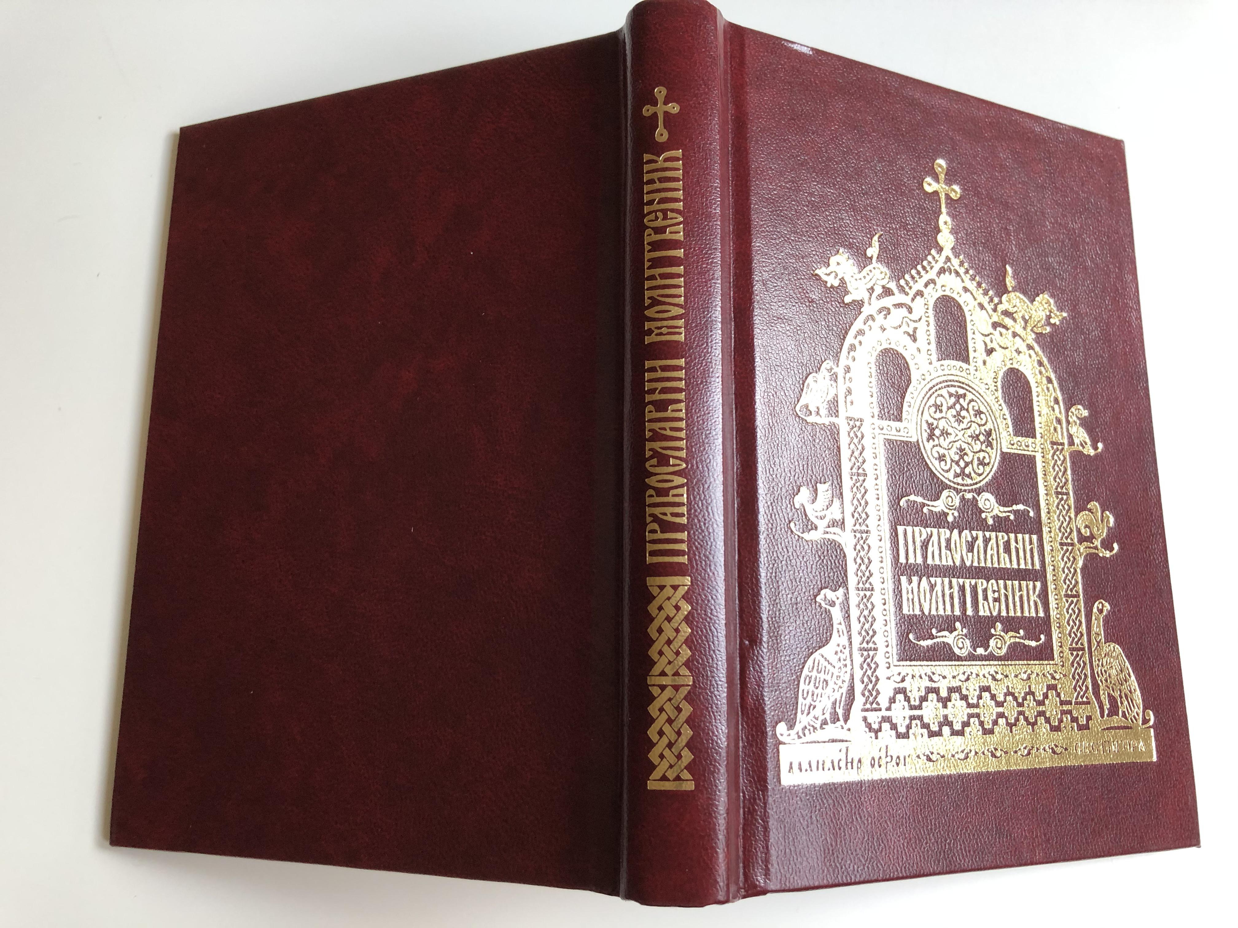 pravoslavni-molitvenik-small-serbian-orthodox-prayer-book-2015-14.jpg
