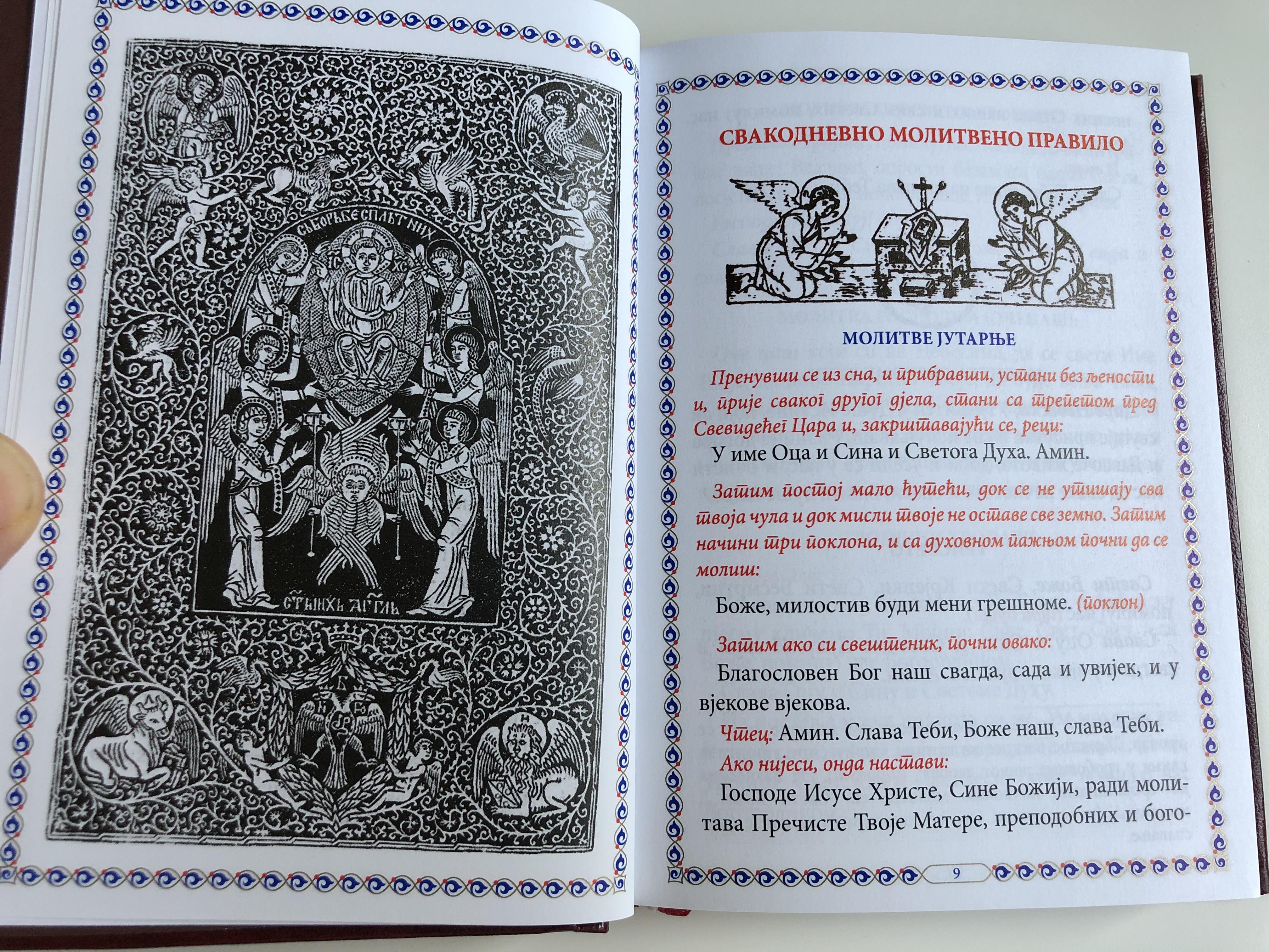 pravoslavni-molitvenik-small-serbian-orthodox-prayer-book-2015-5.jpg