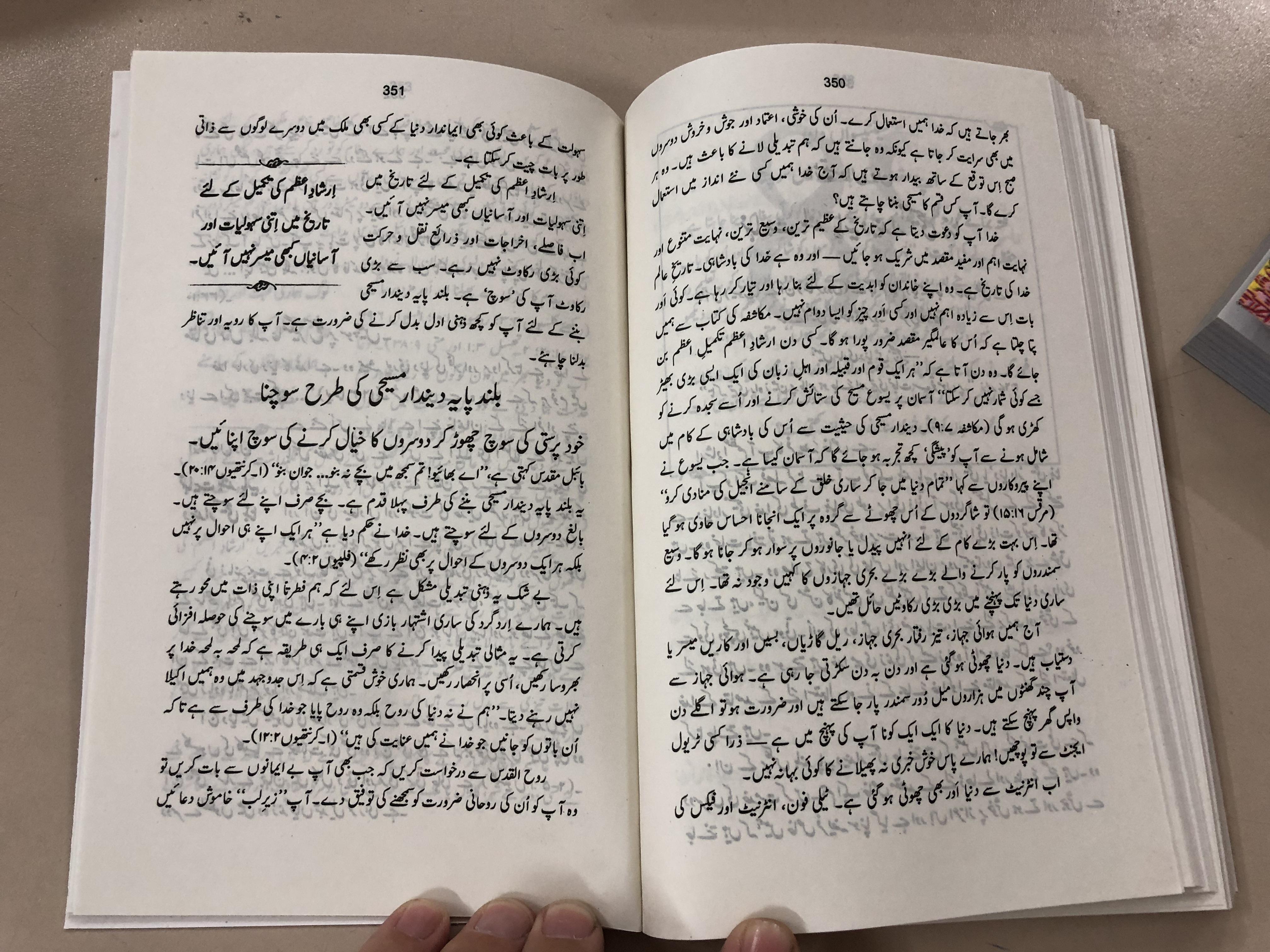purpose-driven-life-in-urdu-by-rick-warren-masihi-isha-at-khana-paperback-2019-17-.jpg