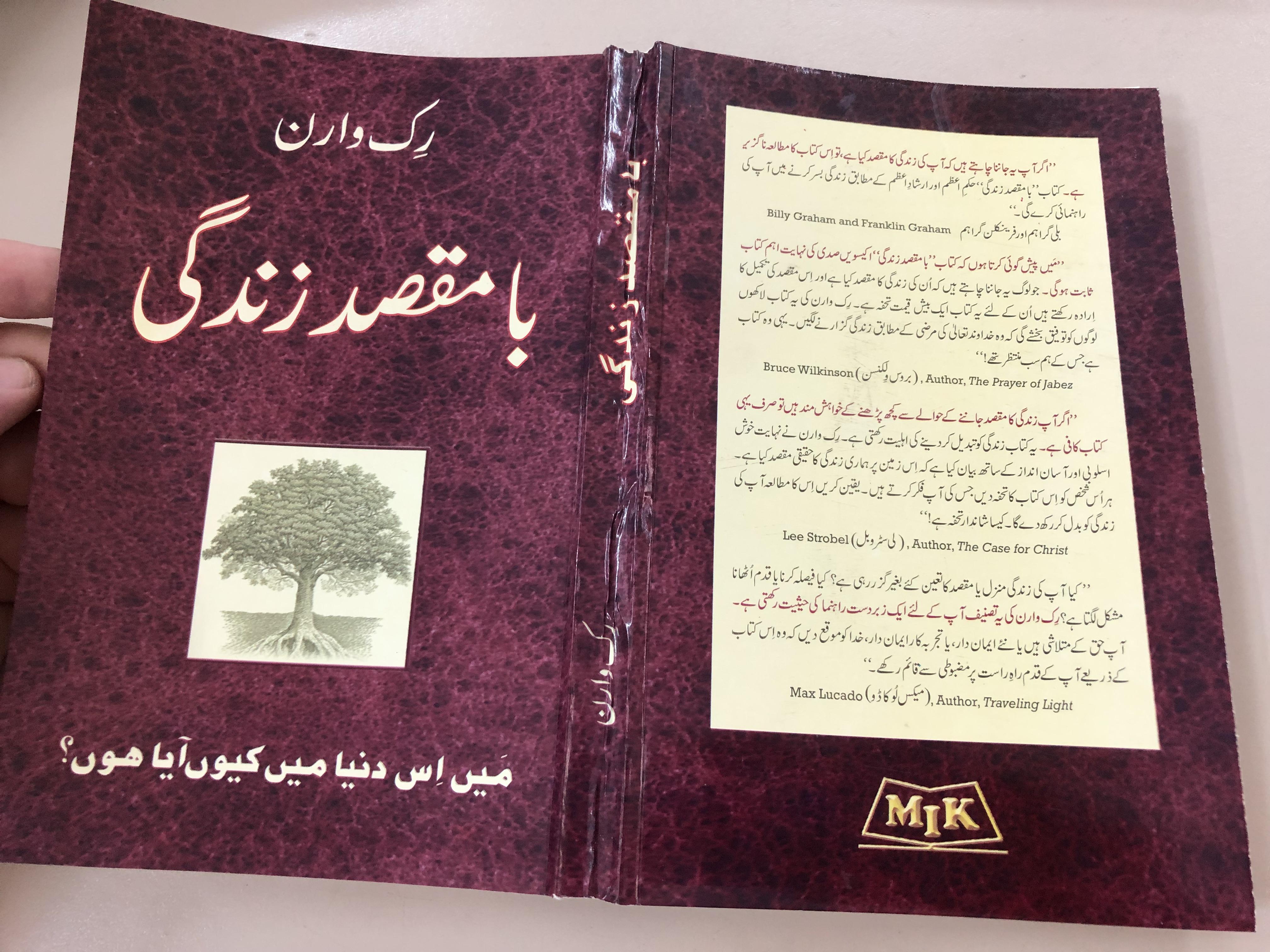 purpose-driven-life-in-urdu-by-rick-warren-masihi-isha-at-khana-paperback-2019-21-.jpg