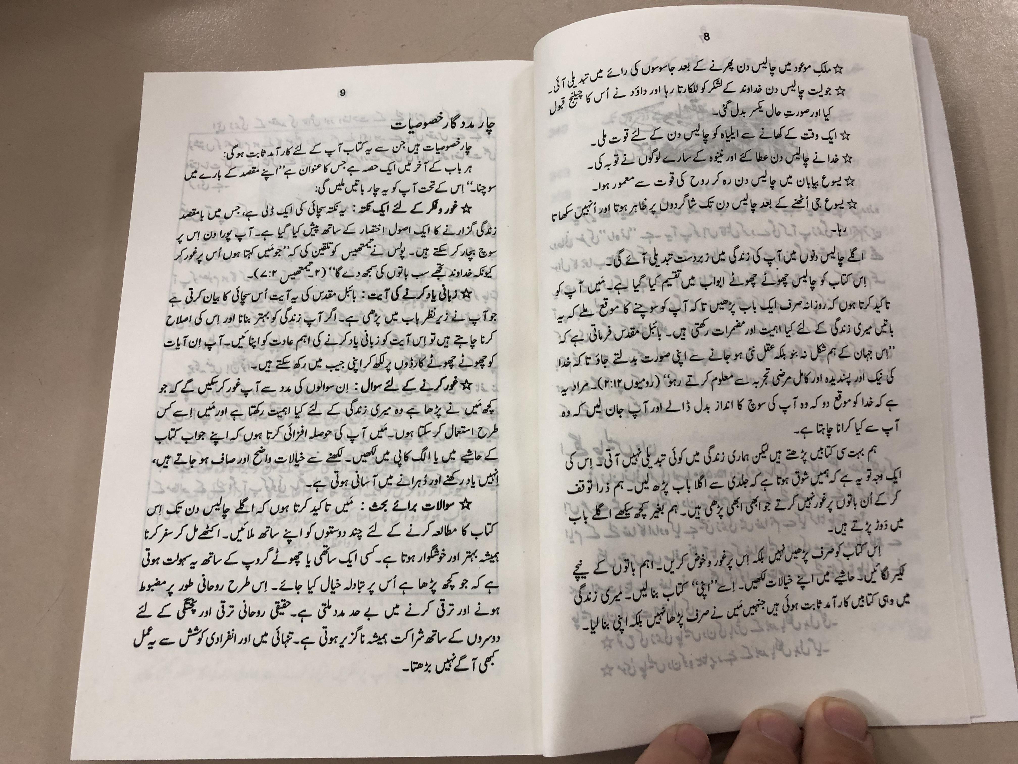 purpose-driven-life-in-urdu-by-rick-warren-masihi-isha-at-khana-paperback-2019-7-.jpg