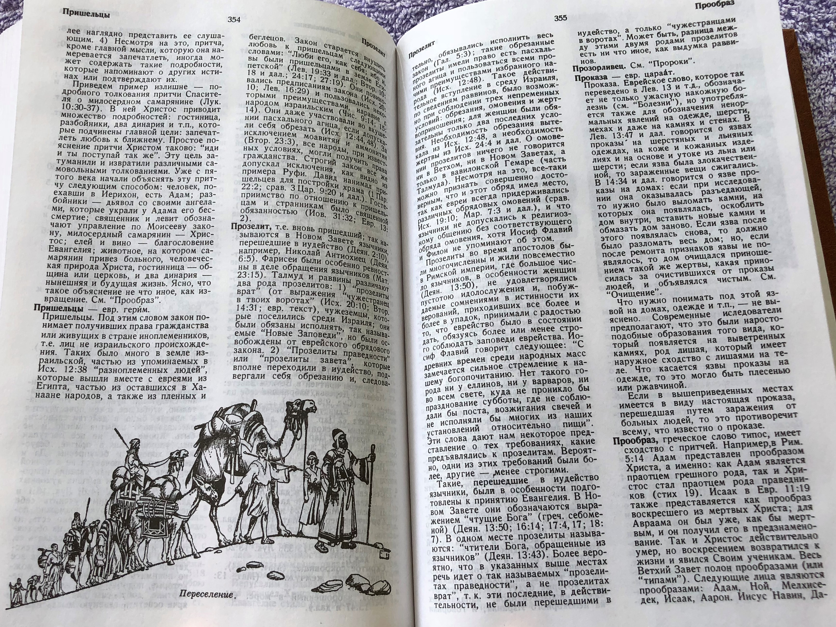 russian-bible-dictionary-encyclopedic-dictionary-in-russian-compiled-by-eric-nustrem-12-.jpg