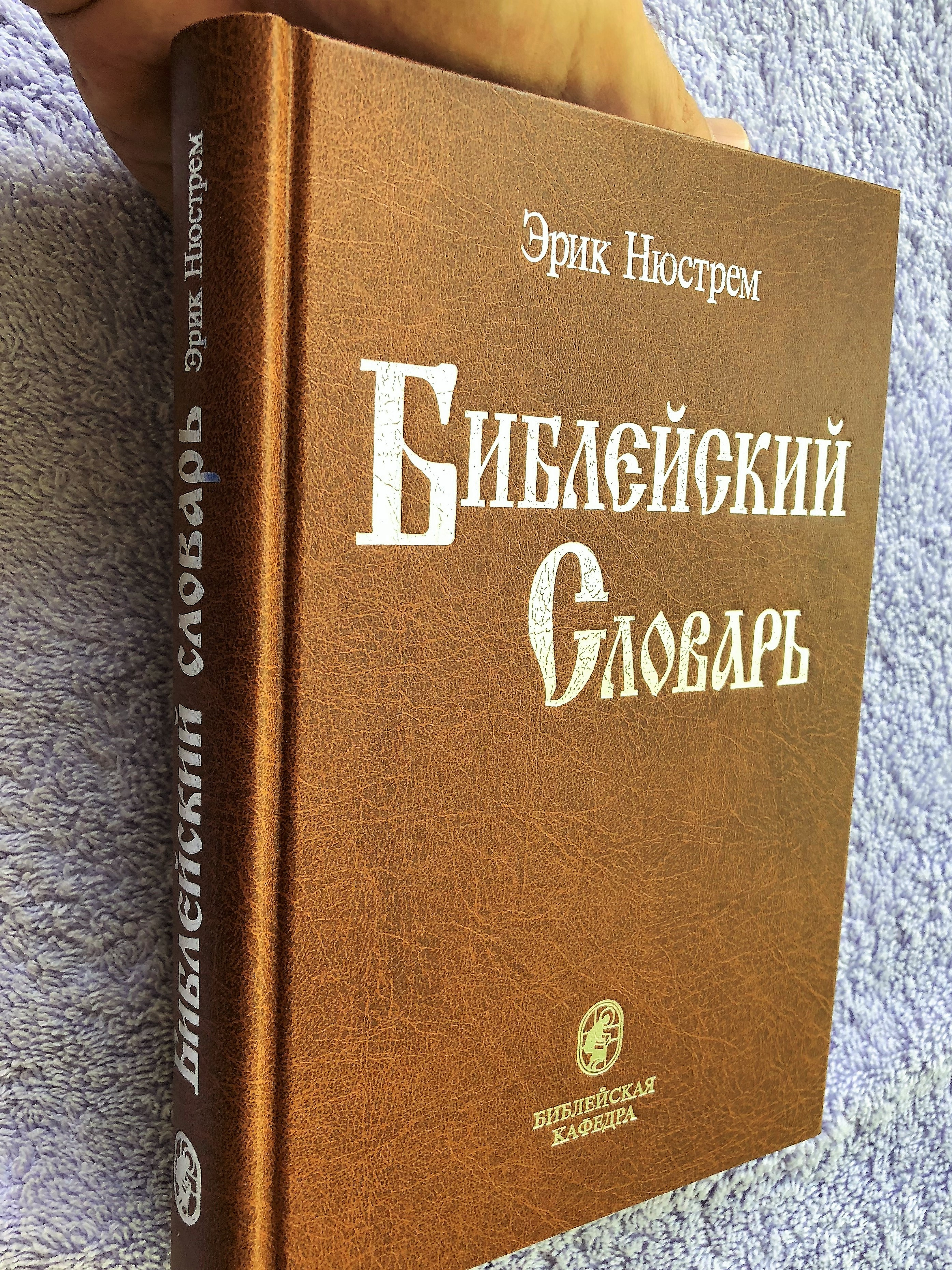 russian-bible-dictionary-encyclopedic-dictionary-in-russian-compiled-by-eric-nustrem-20-.jpg