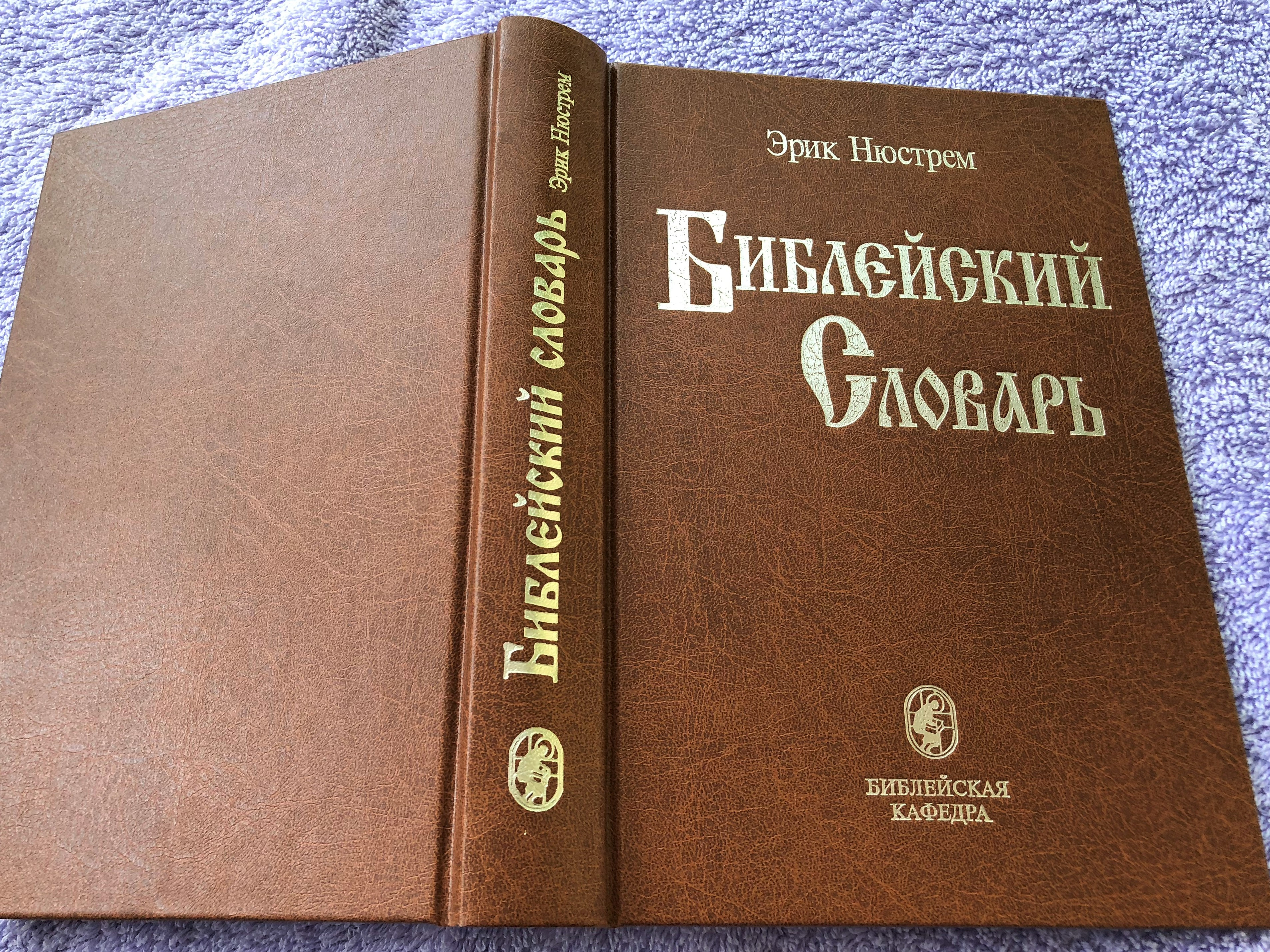 russian-bible-dictionary-encyclopedic-dictionary-in-russian-compiled-by-eric-nustrem-4-.jpg