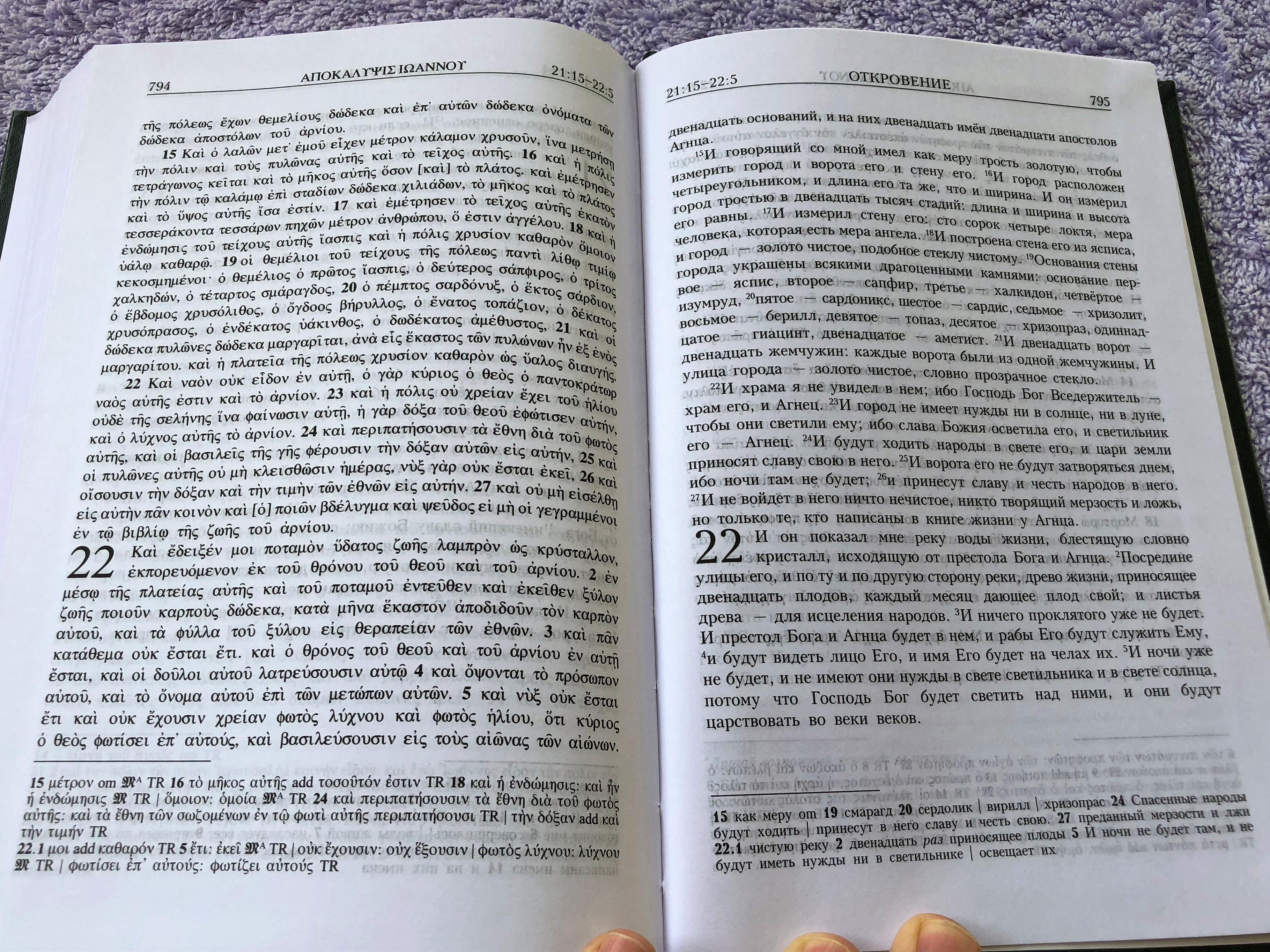 russian-greek-new-testament-12-.jpg
