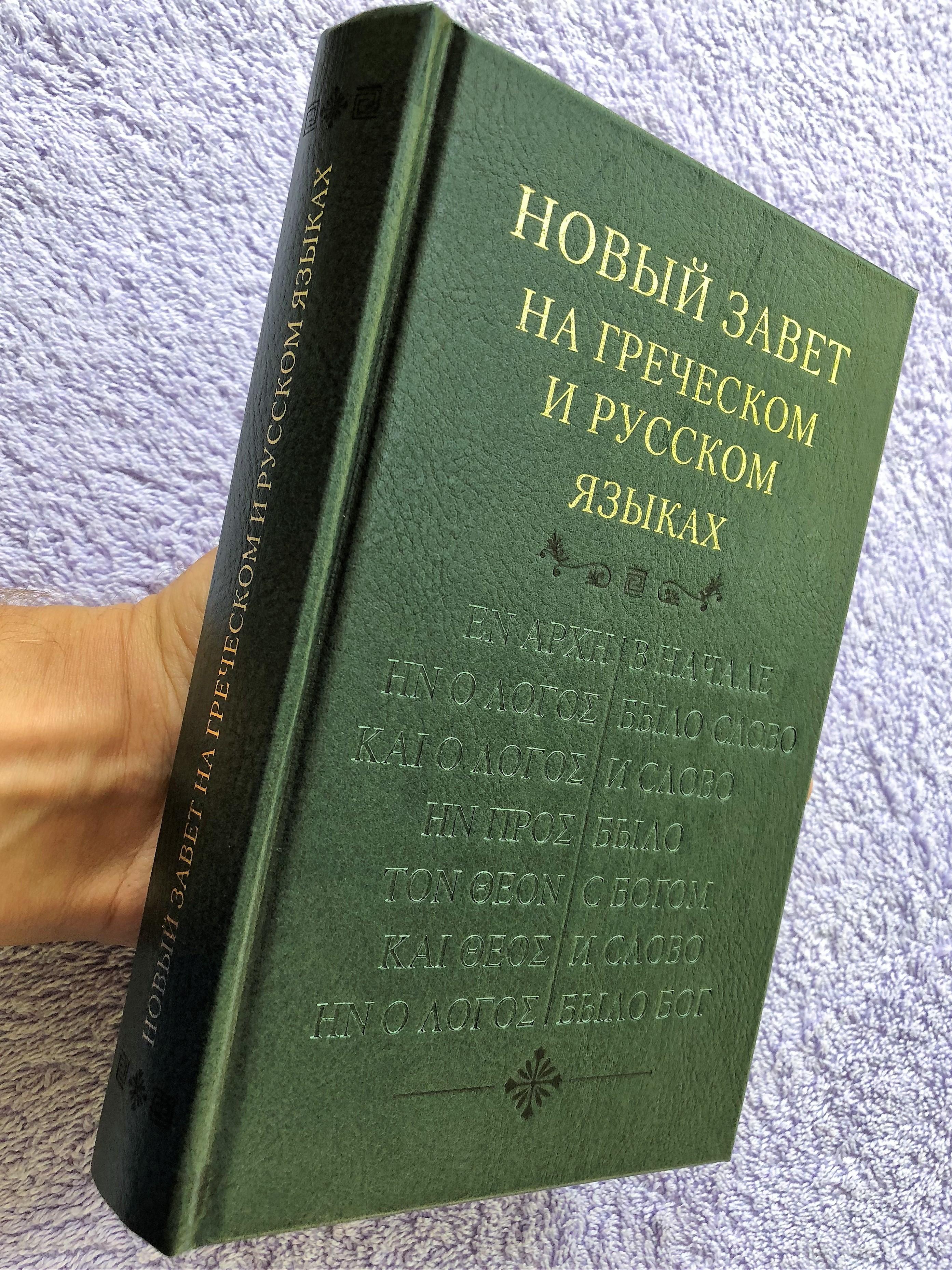 russian-greek-new-testament-17-.jpg