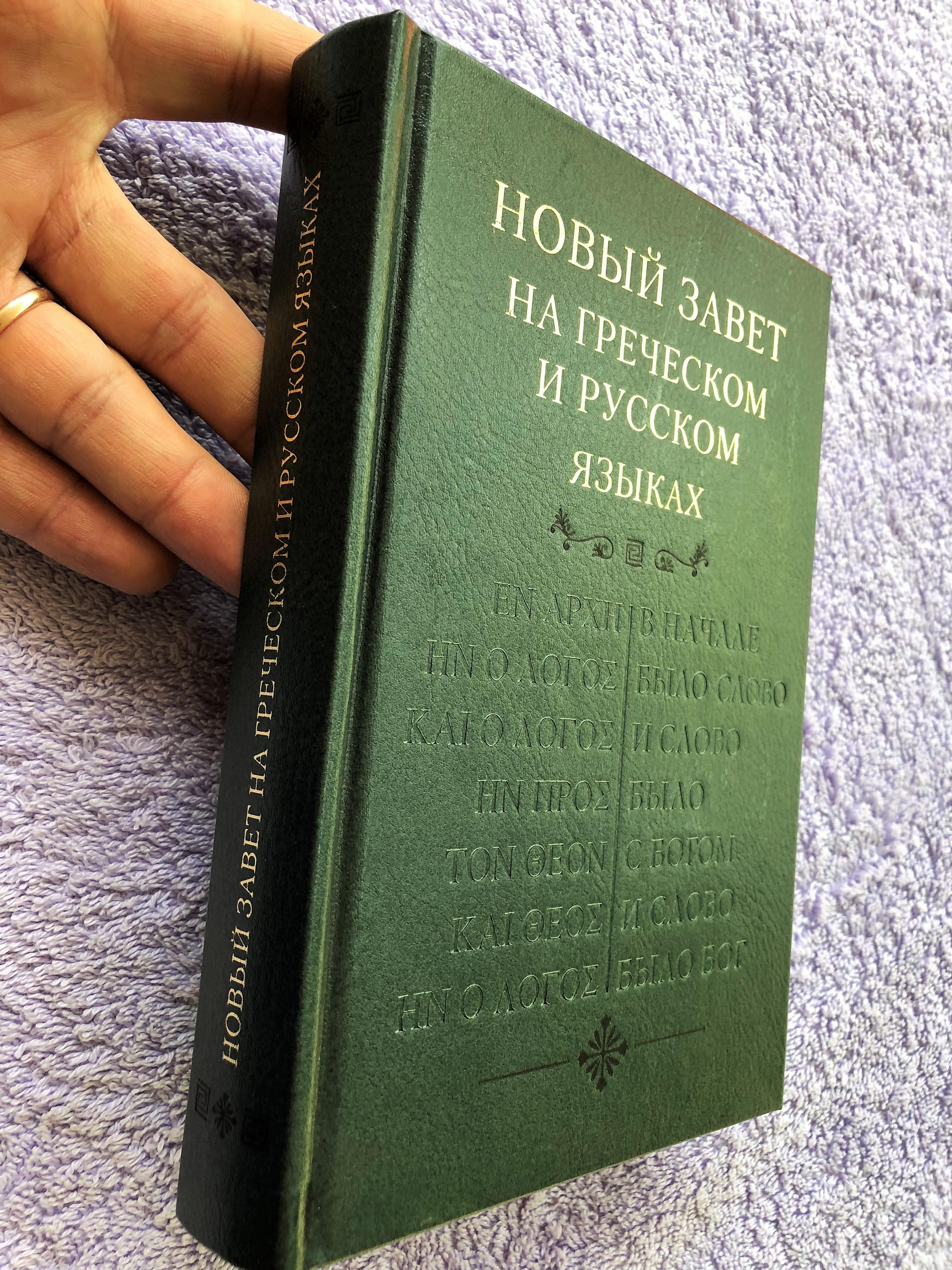 russian-greek-new-testament-2-.jpg