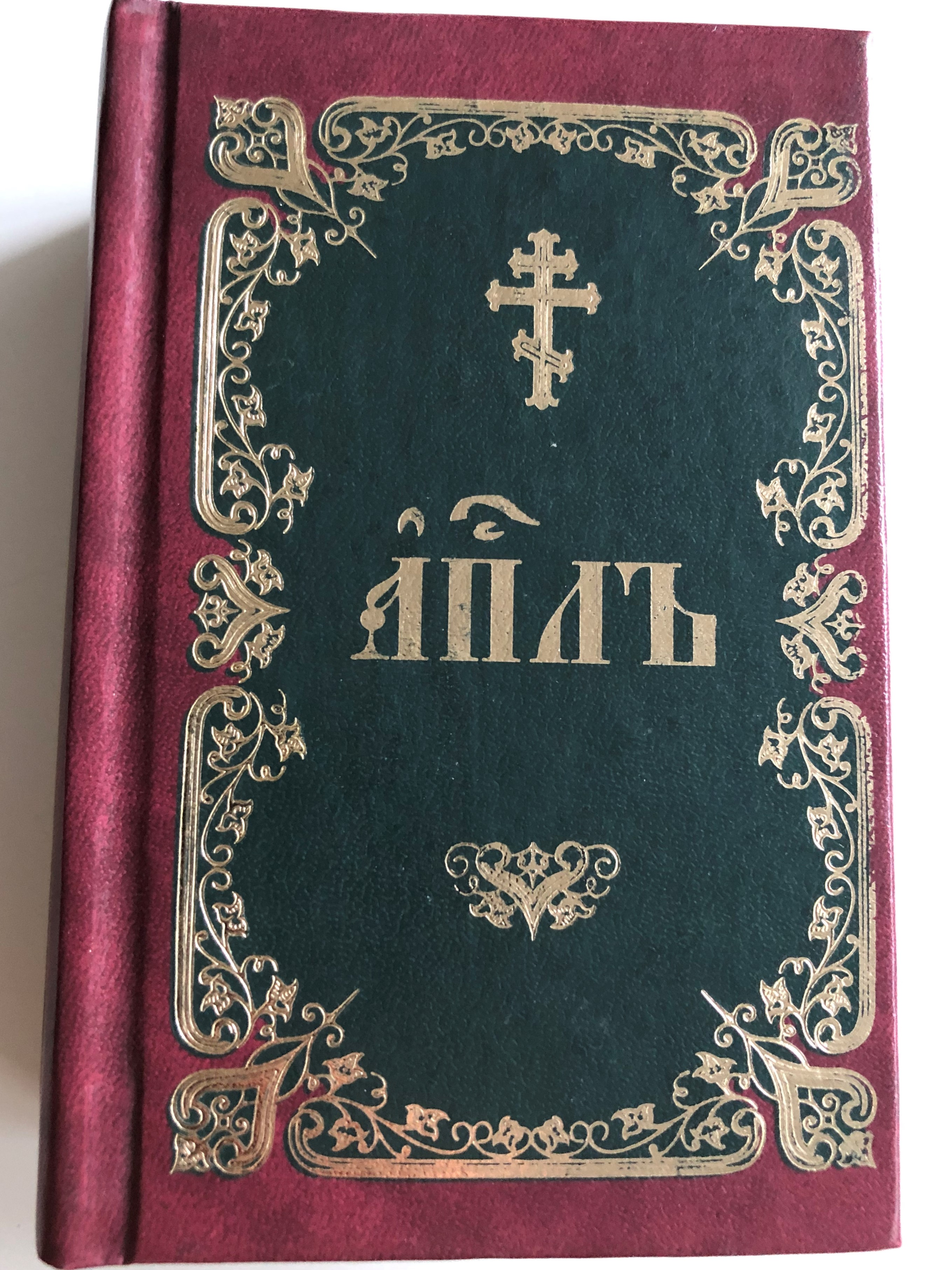 russian-language-book-of-acts-epistles-and-revelation-to-john-recommended-by-the-russian-orthodox-church-hardcover-c-2011-1-.jpg