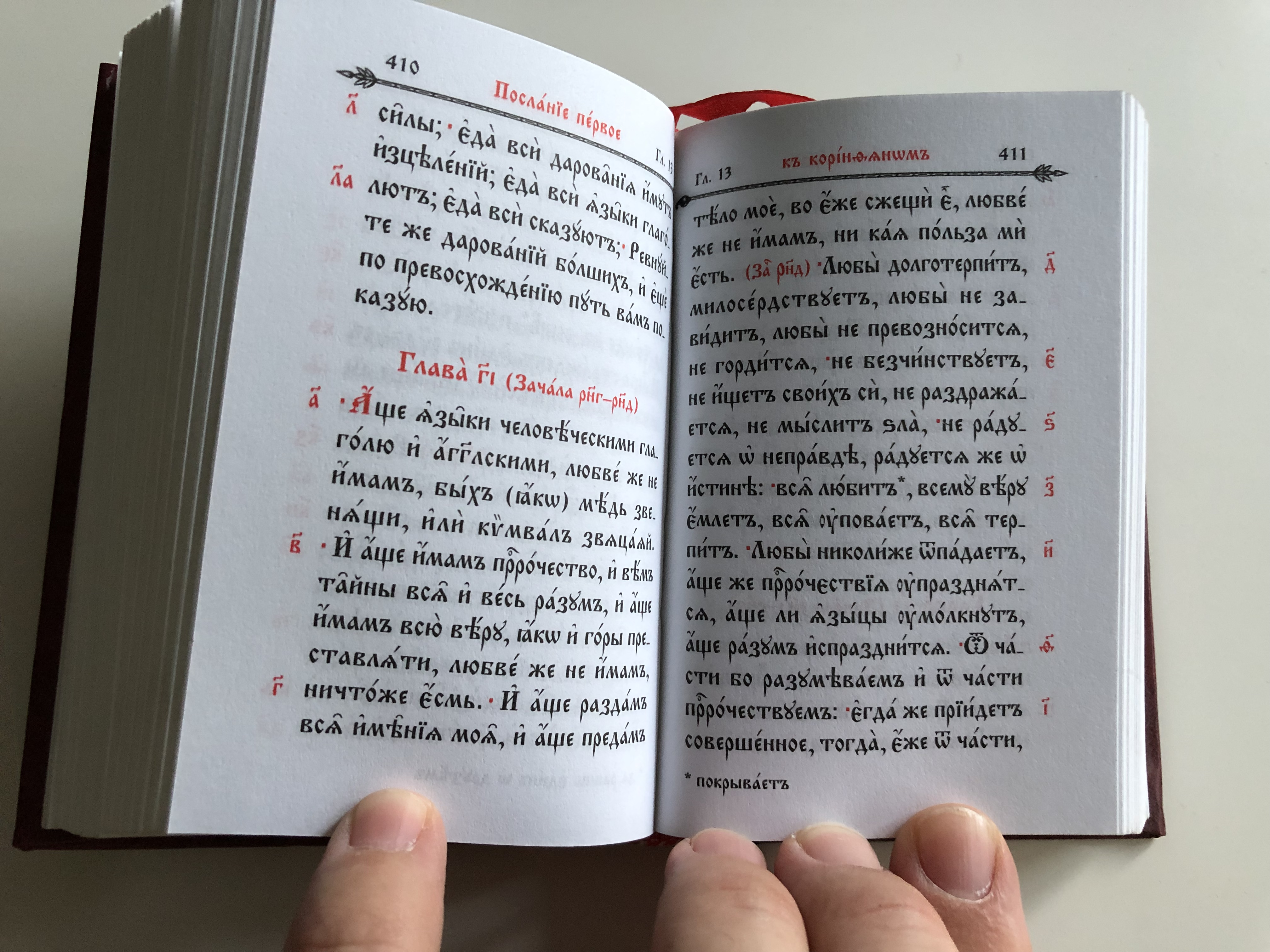 russian-language-book-of-acts-epistles-and-revelation-to-john-recommended-by-the-russian-orthodox-church-hardcover-c-2011-10-.jpg