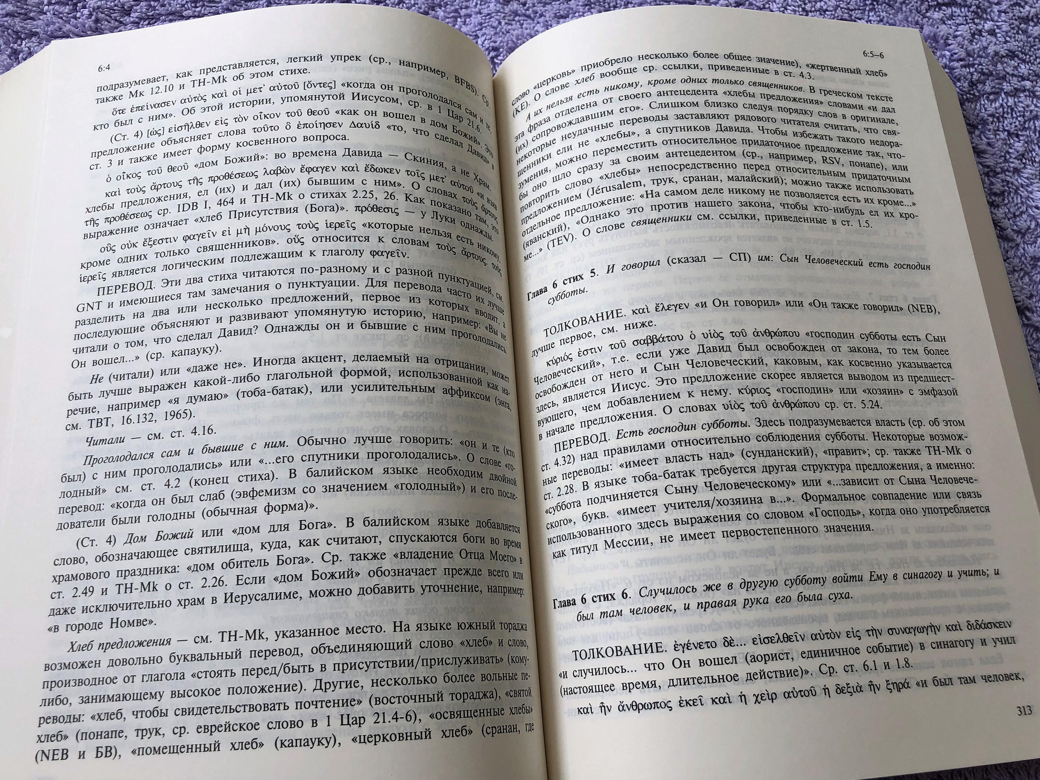 russian-language-edition-of-the-helps-for-bible-translators-a-translator-s-handbook-on-the-gospel-of-luke-10-.jpg