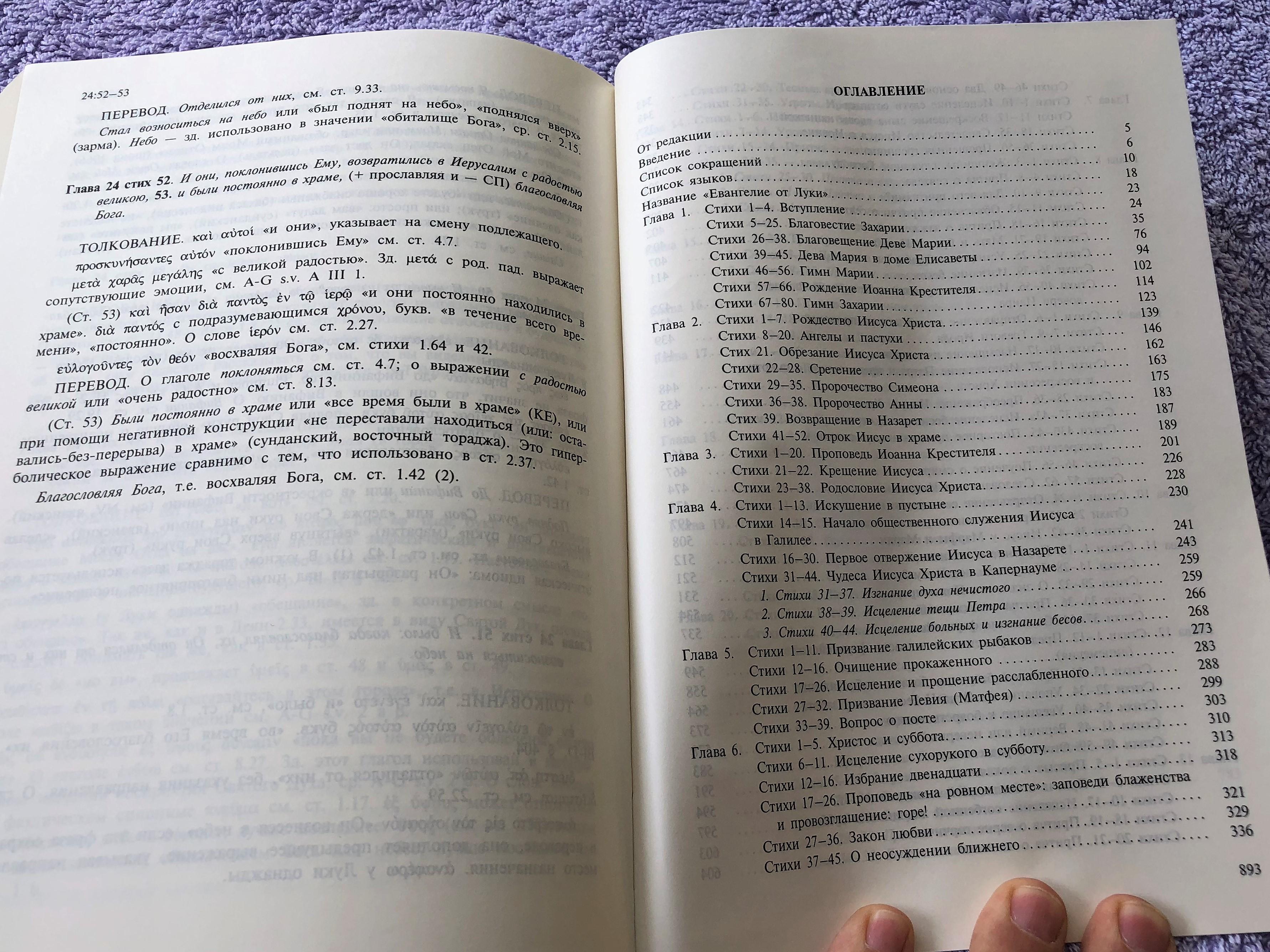 russian-language-edition-of-the-helps-for-bible-translators-a-translator-s-handbook-on-the-gospel-of-luke-16-.jpg