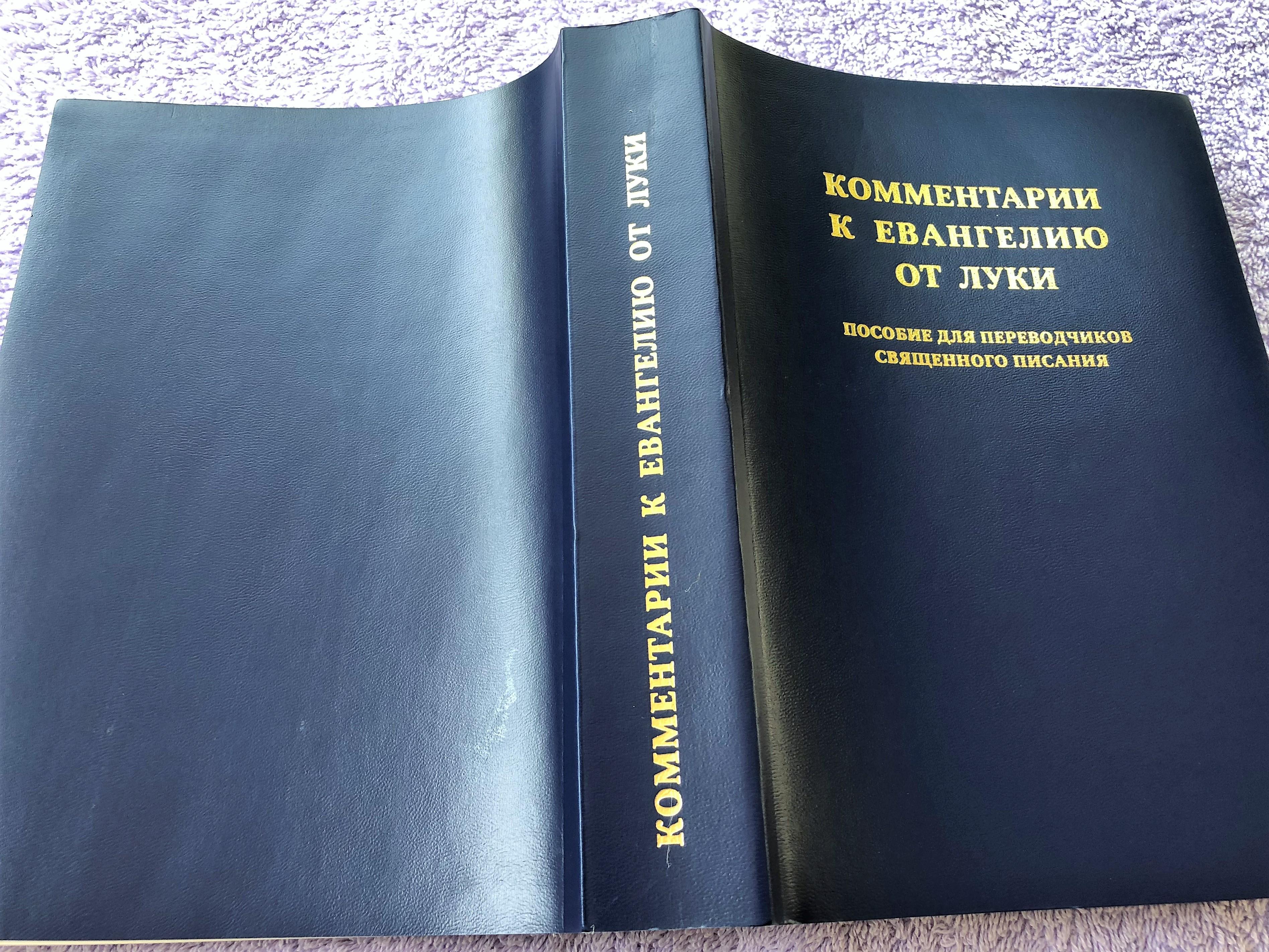 russian-language-edition-of-the-helps-for-bible-translators-a-translator-s-handbook-on-the-gospel-of-luke-17-.jpg