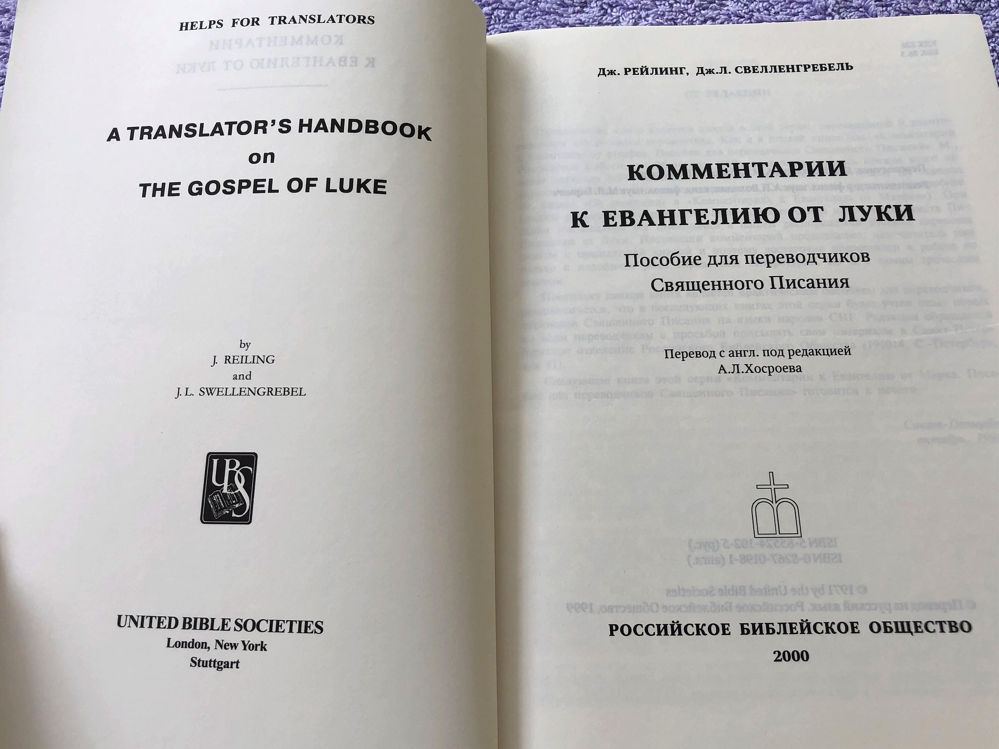 russian-language-edition-of-the-helps-for-bible-translators-a-translator-s-handbook-on-the-gospel-of-luke-3-.jpg