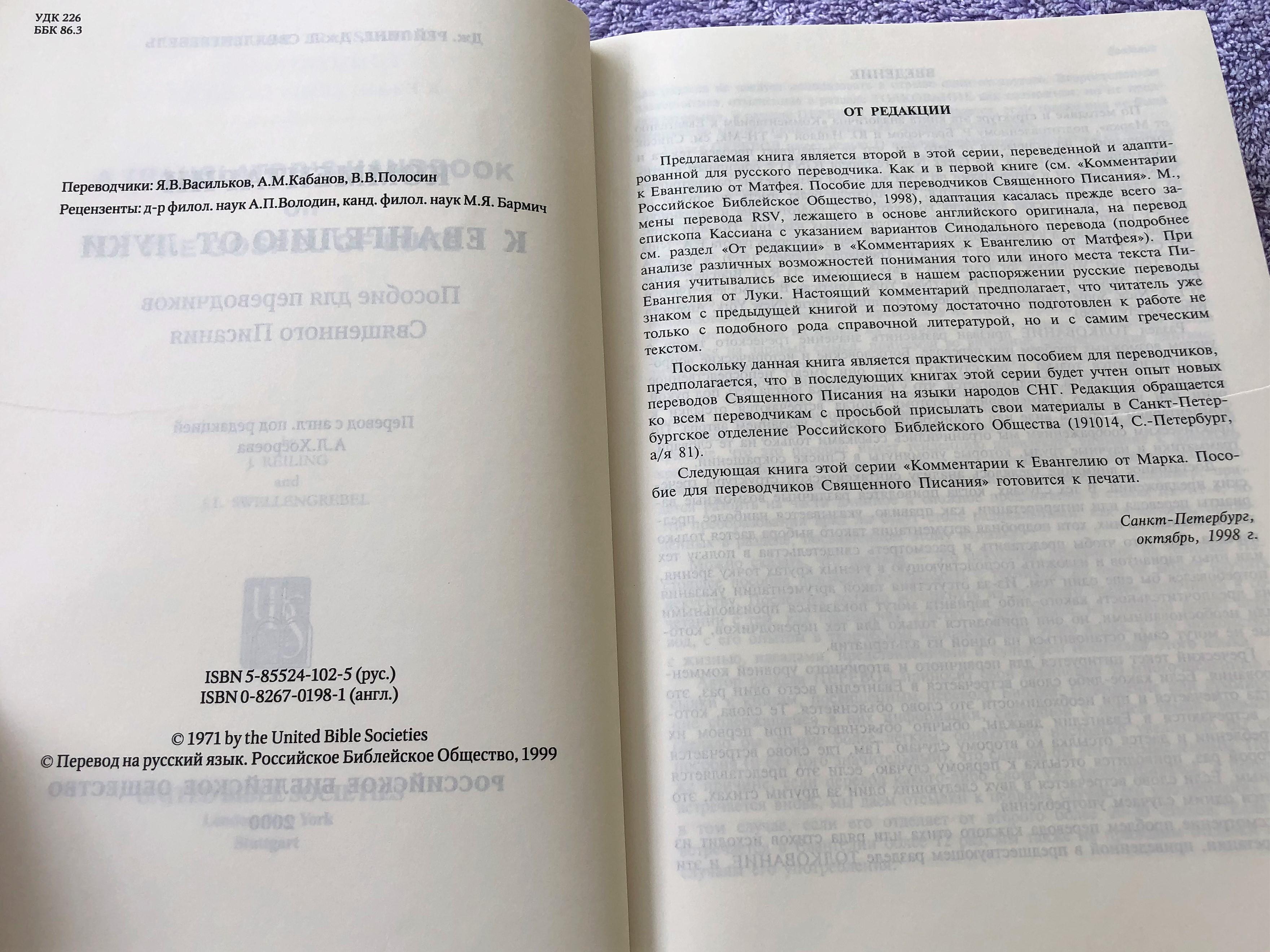 russian-language-edition-of-the-helps-for-bible-translators-a-translator-s-handbook-on-the-gospel-of-luke-4-.jpg