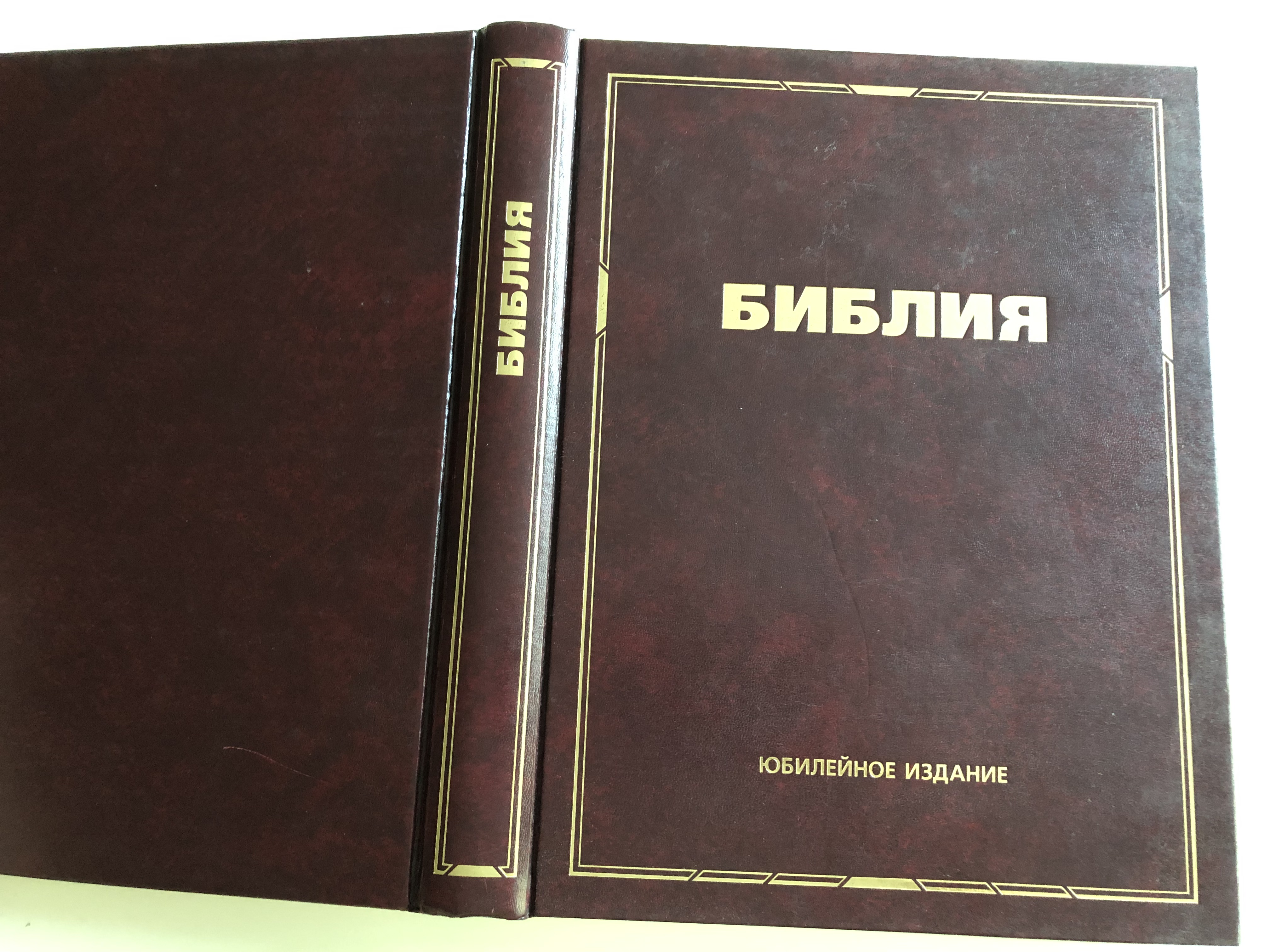 russian-language-protestant-canonized-holy-bible-anniversary-edition-hardcover-2000-light-in-the-east-glossary-color-detailed-maps-25-.jpg