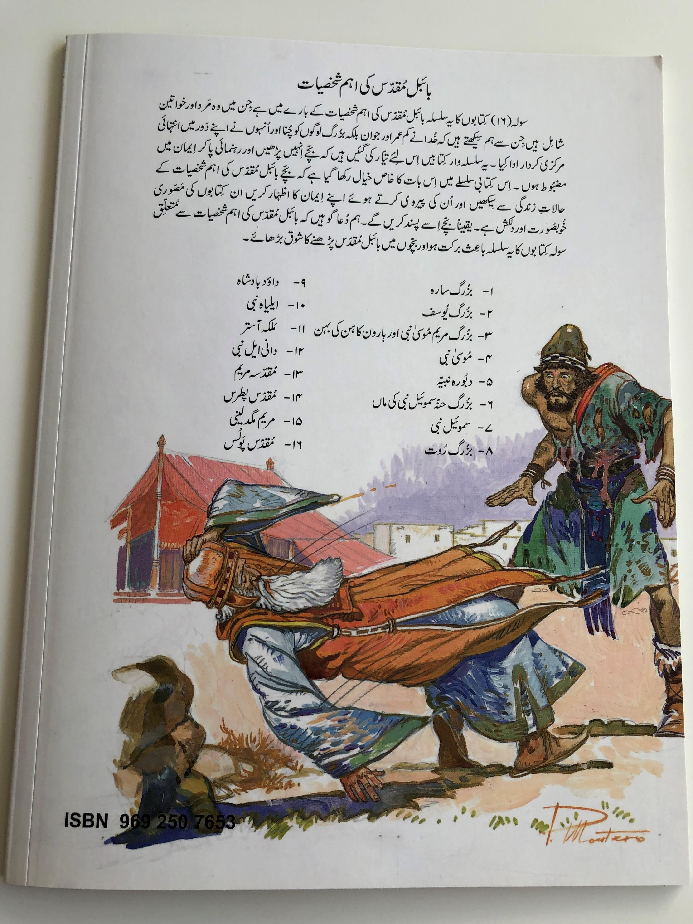 samuel-judge-and-prophet-urdu-10.jpg