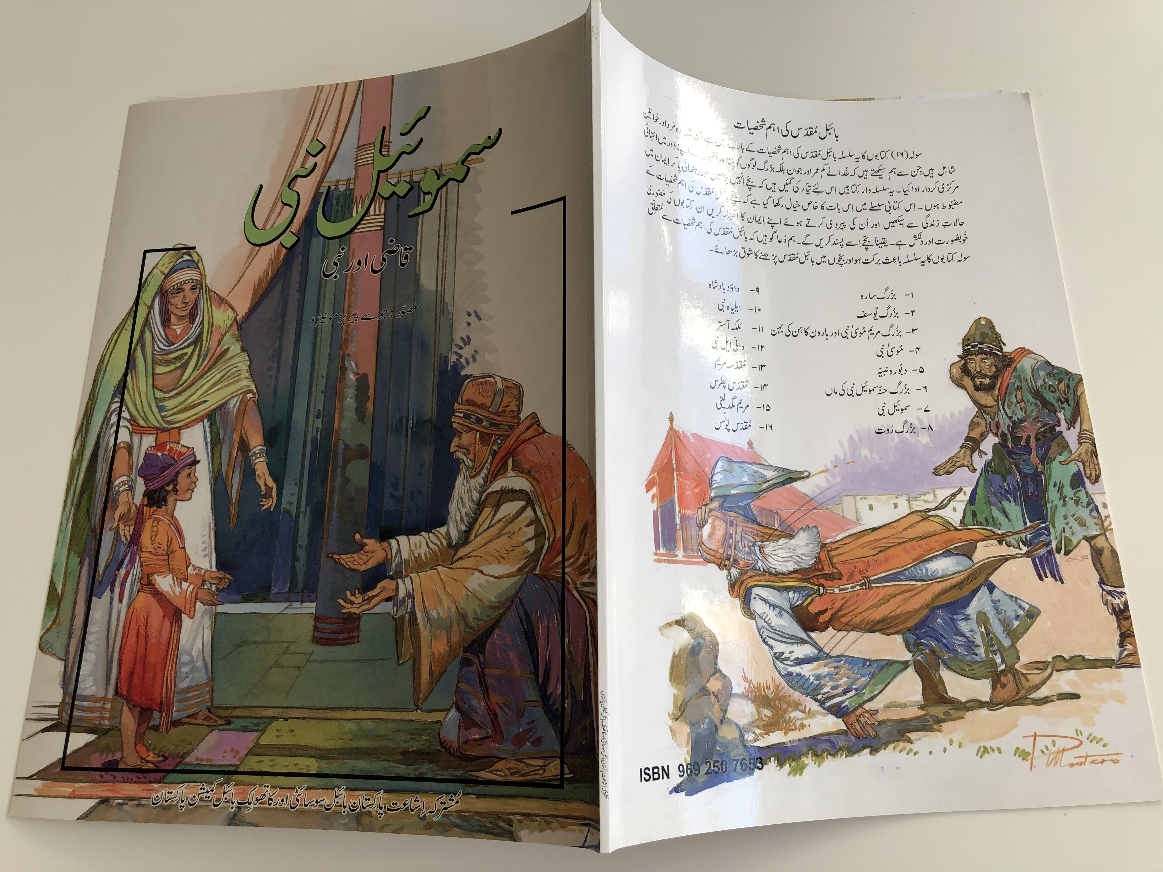 samuel-judge-and-prophet-urdu-11.jpg