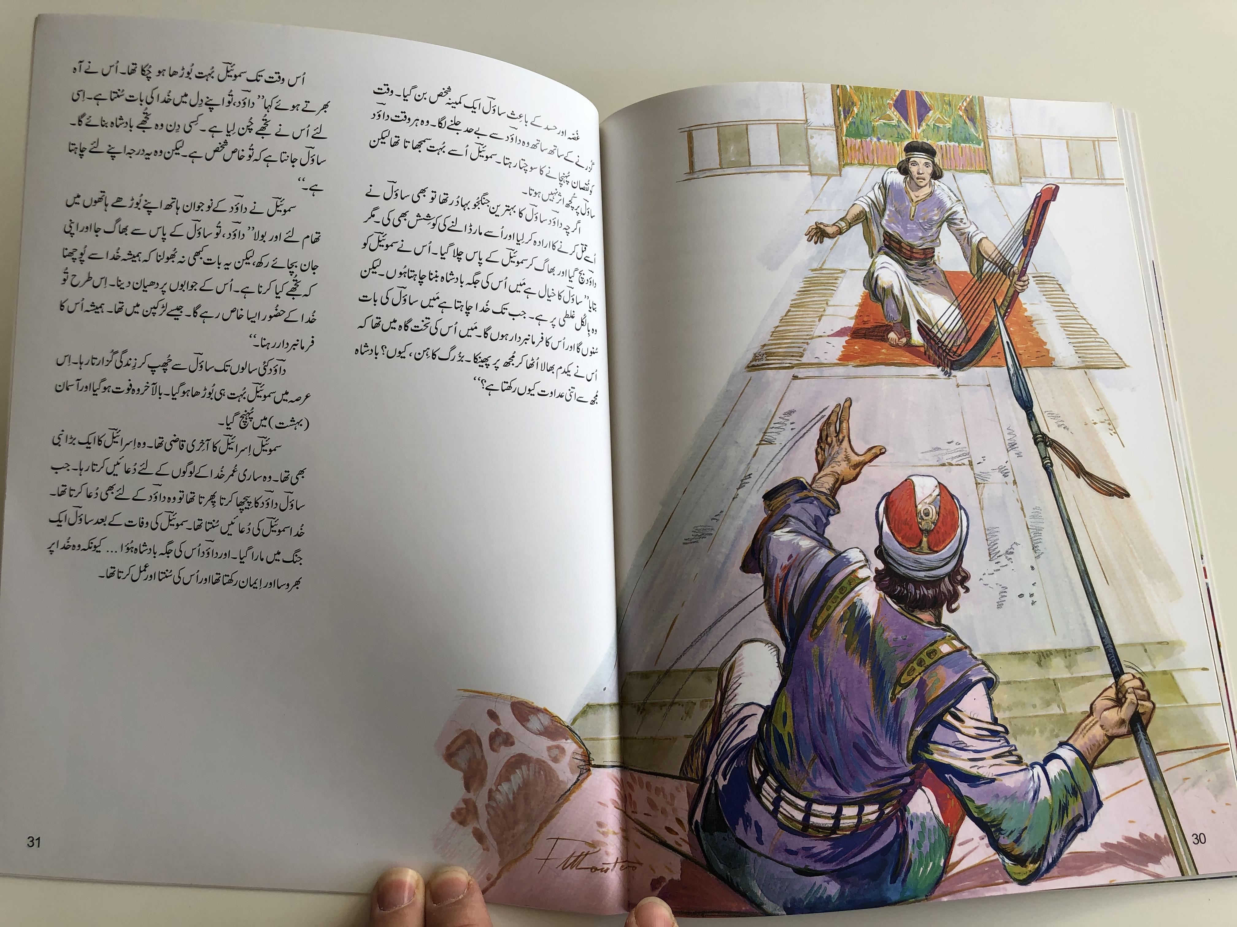 samuel-judge-and-prophet-urdu-8.jpg