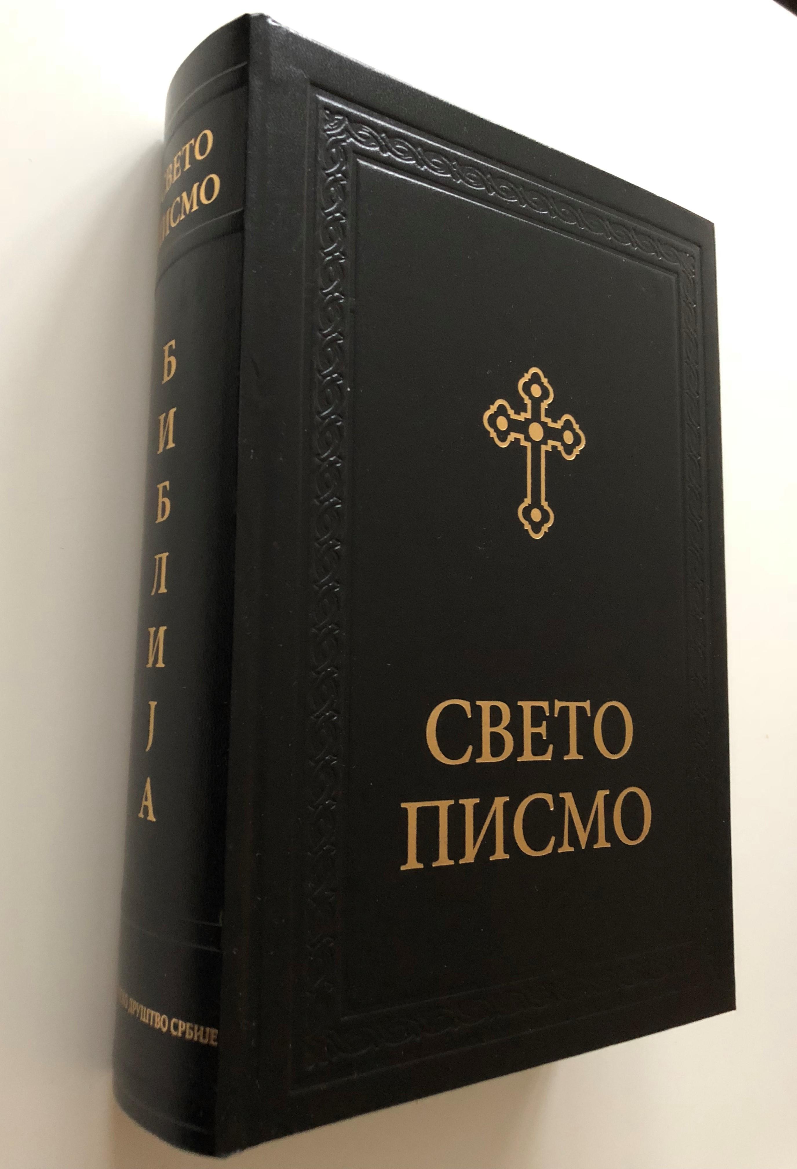 serbian-bible-black-gold-etched-deuterocanonical-2-.jpg