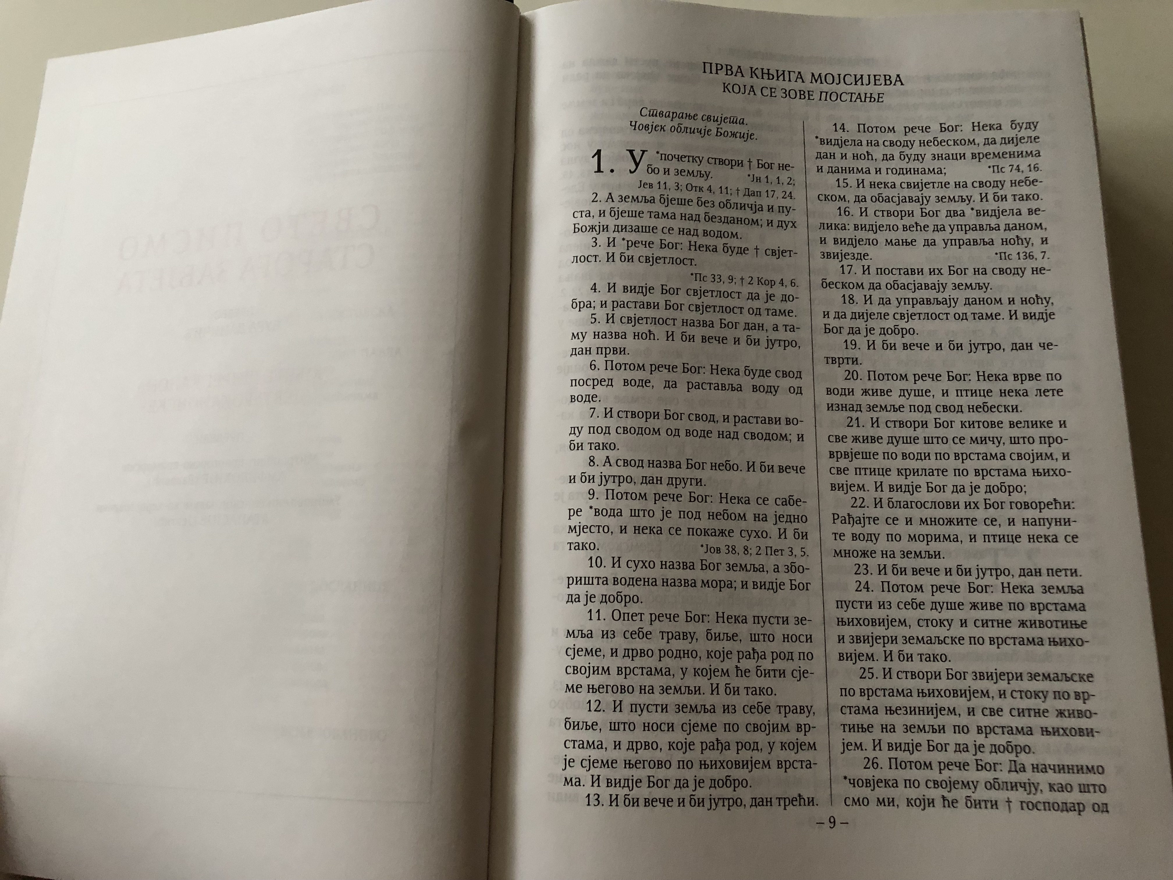 serbian-bible-black-gold-etched-deuterocanonical-7-.jpg