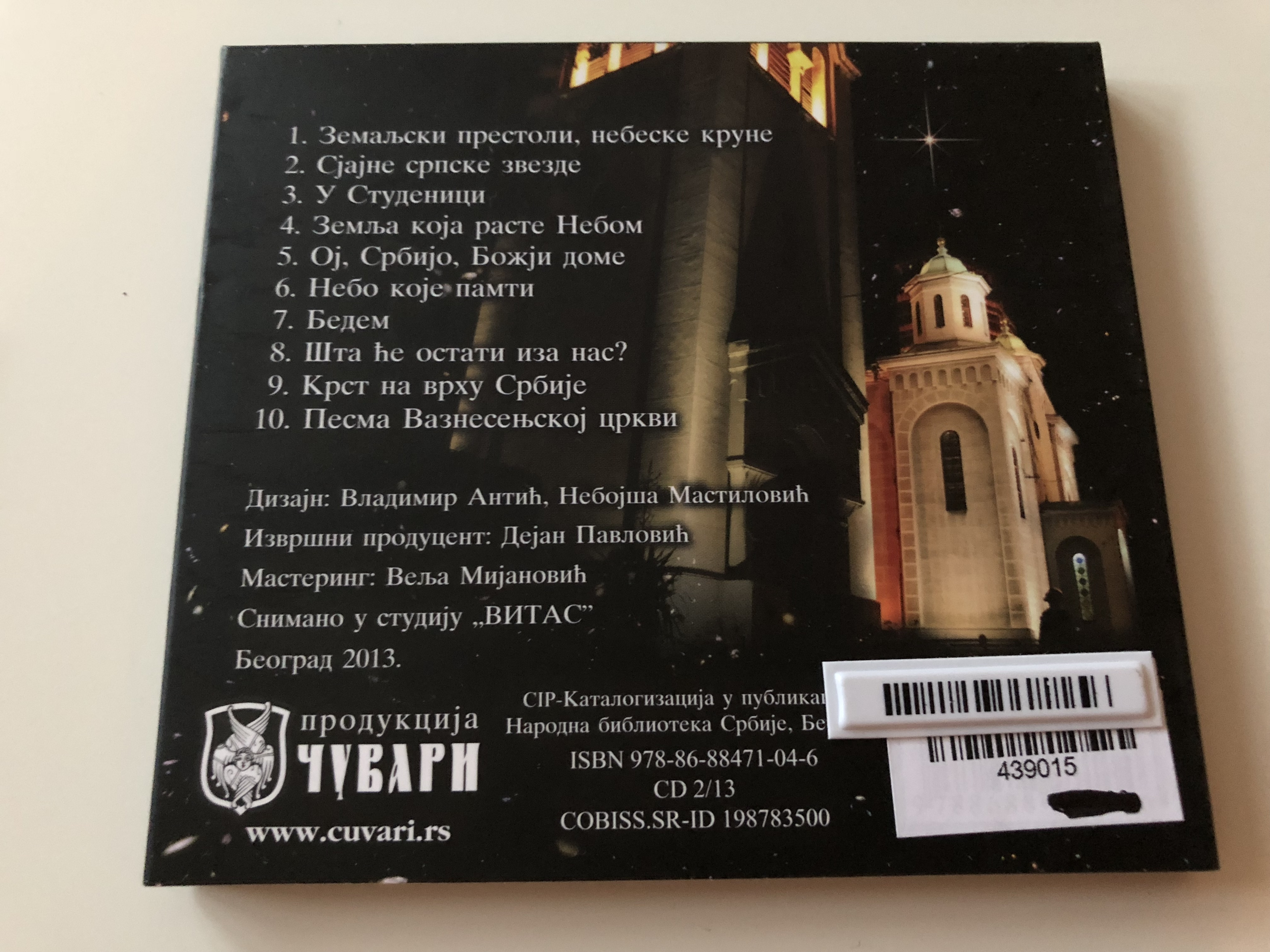 serbian-bright-serbian-stars-orthodox-music-cd-11-.jpg