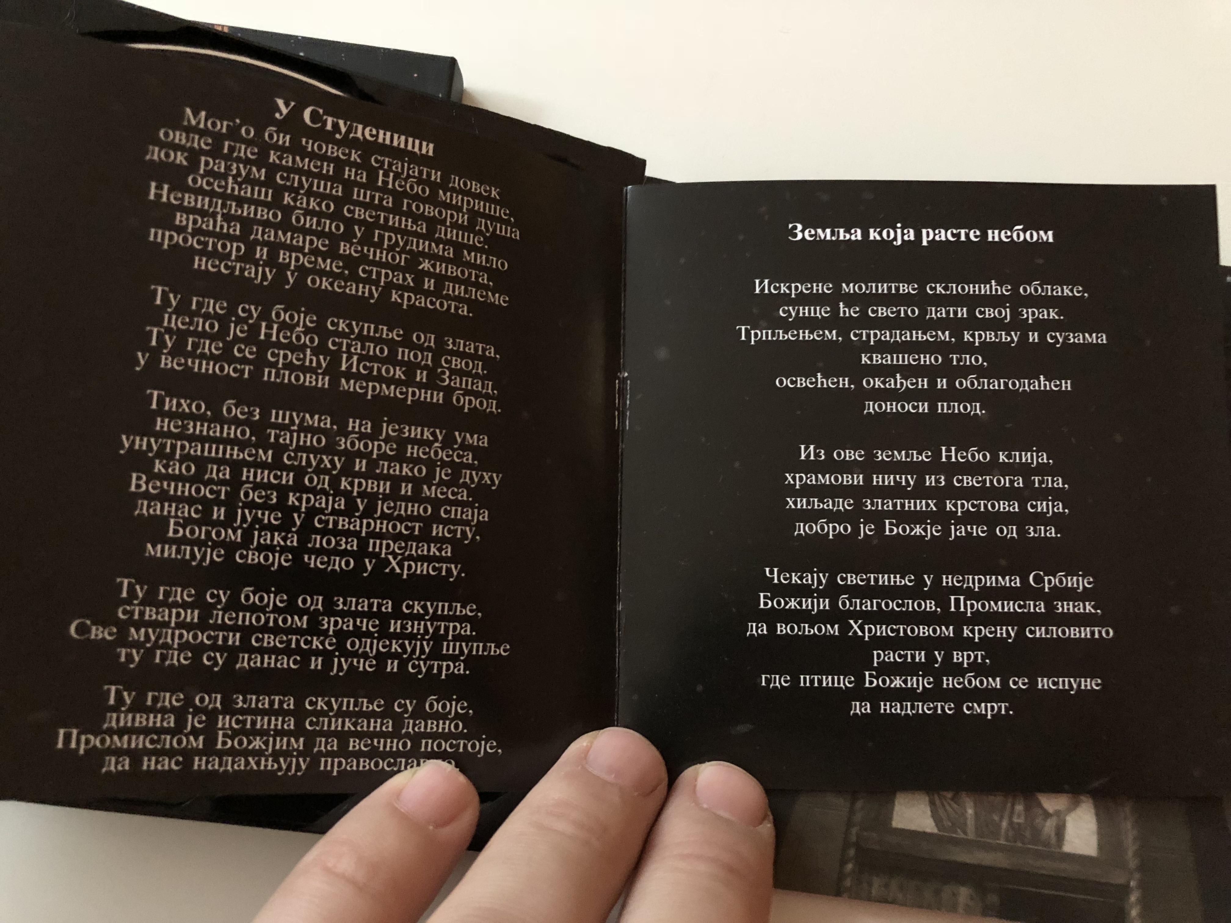 serbian-bright-serbian-stars-orthodox-music-cd-6-.jpg