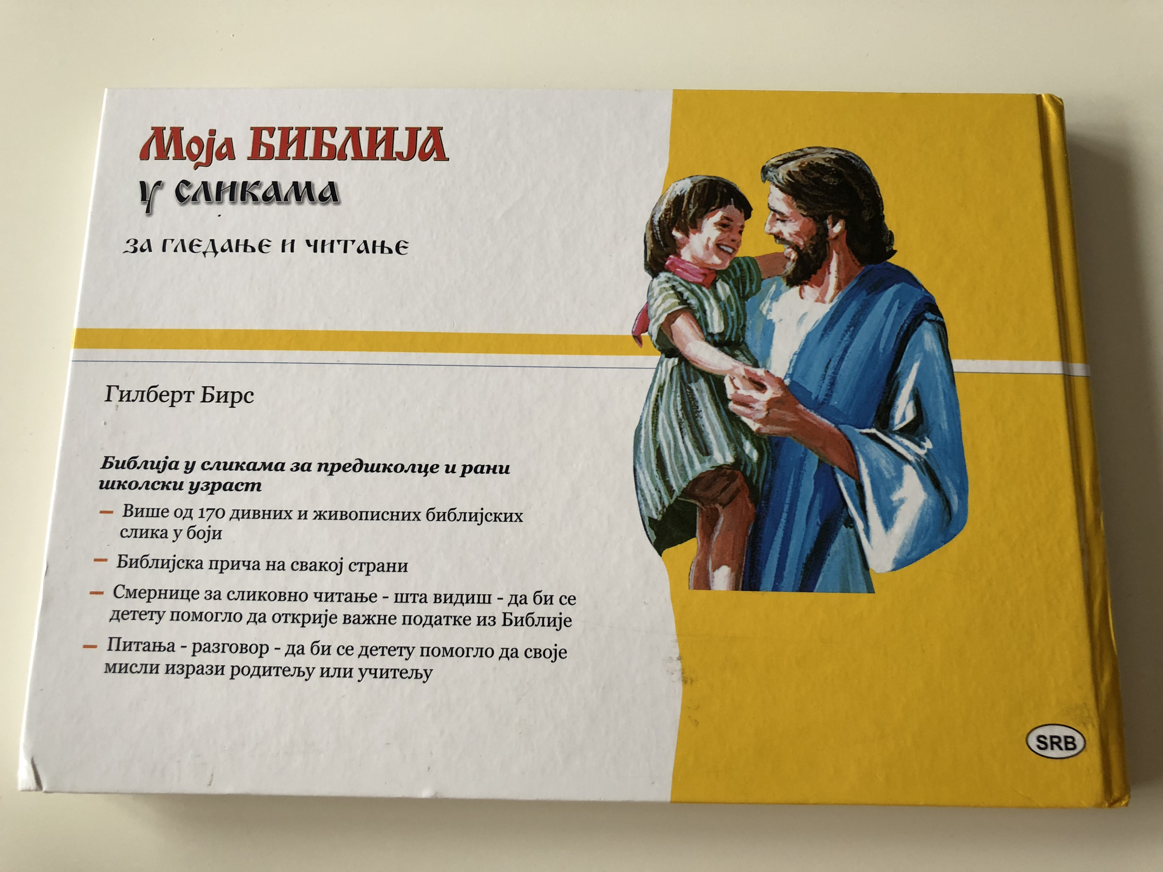 serbian-children-s-bible-my-picture-bible-to-see-and-share-15-.jpg
