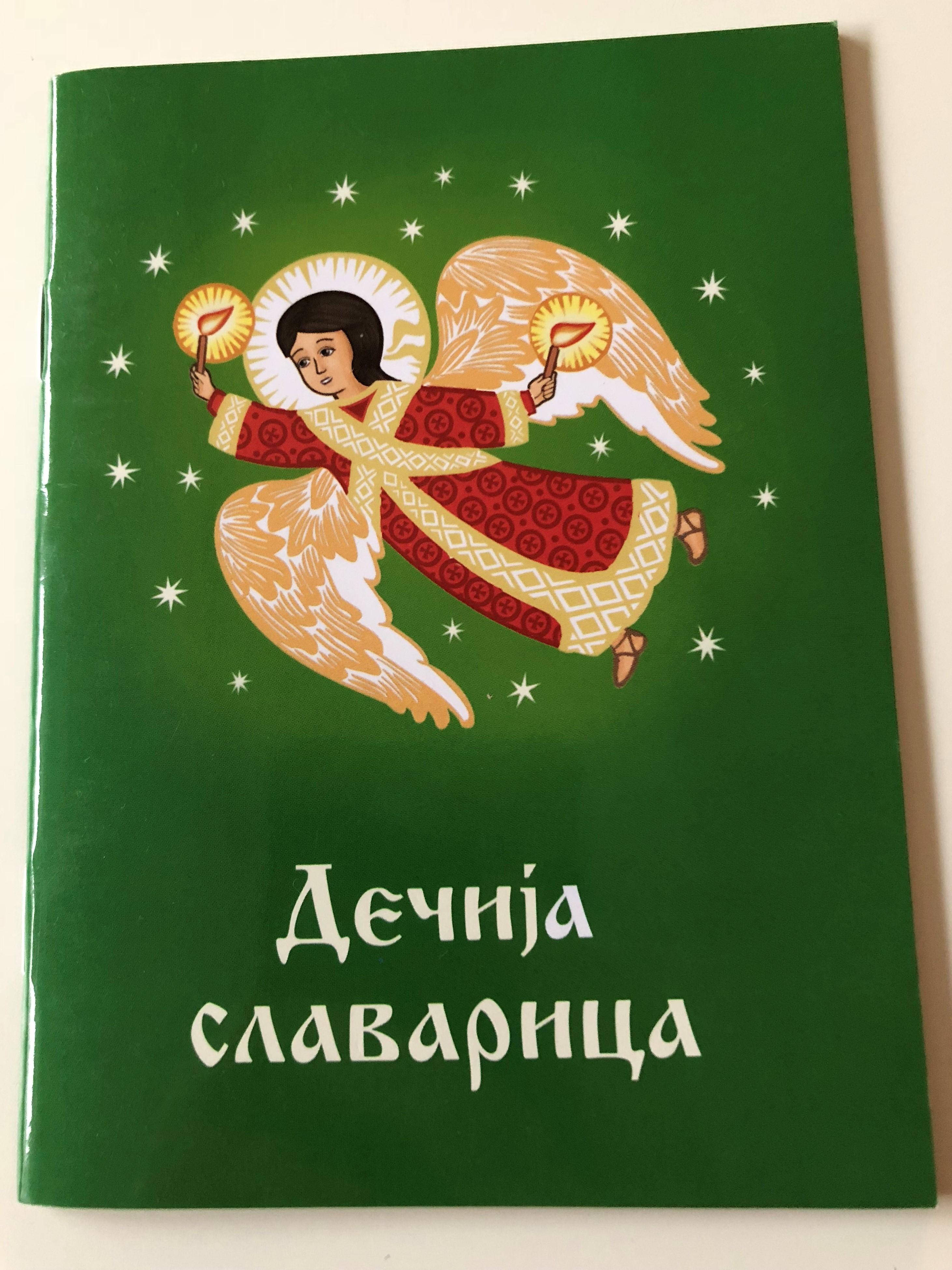 serbian-childrens-poems-orthodox-feasts-1-.jpg