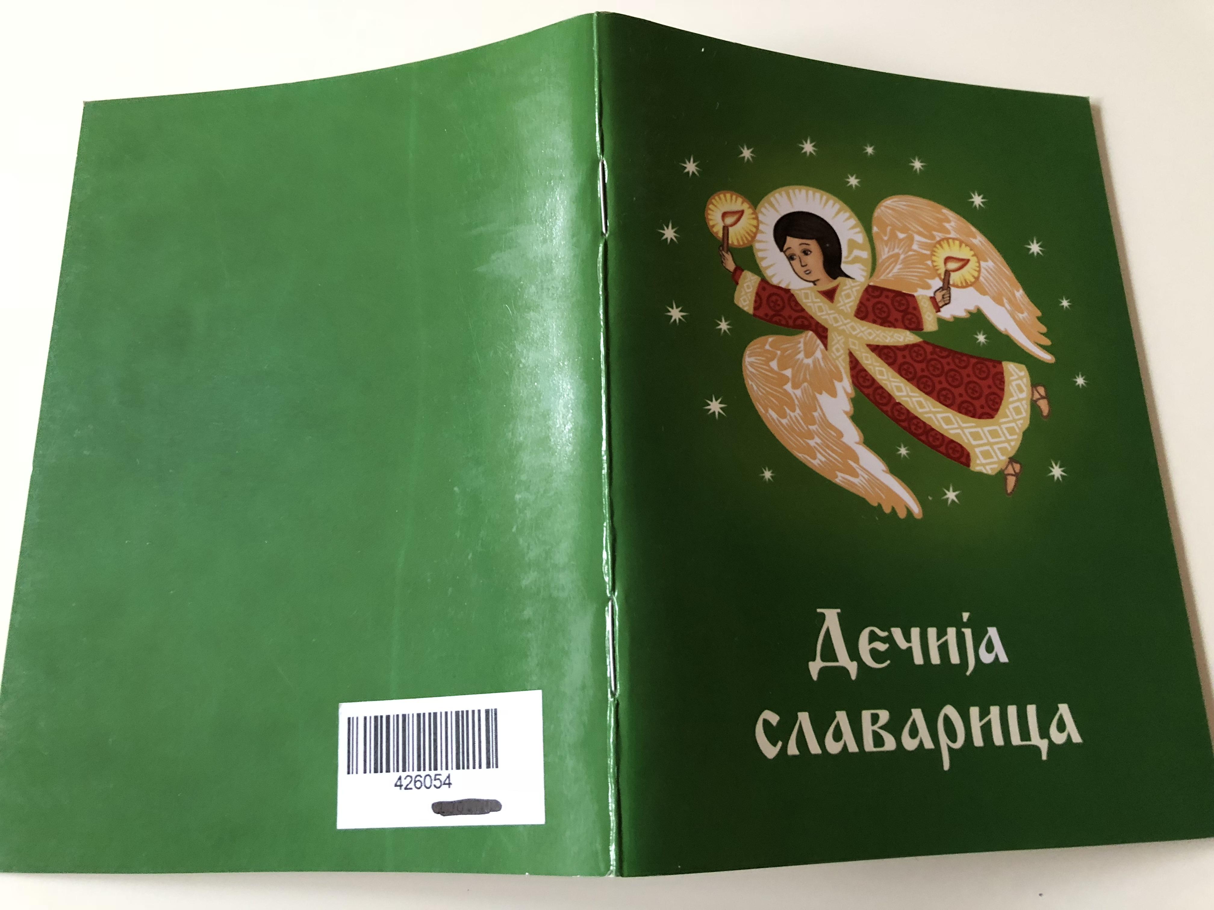 serbian-childrens-poems-orthodox-feasts-10-.jpg
