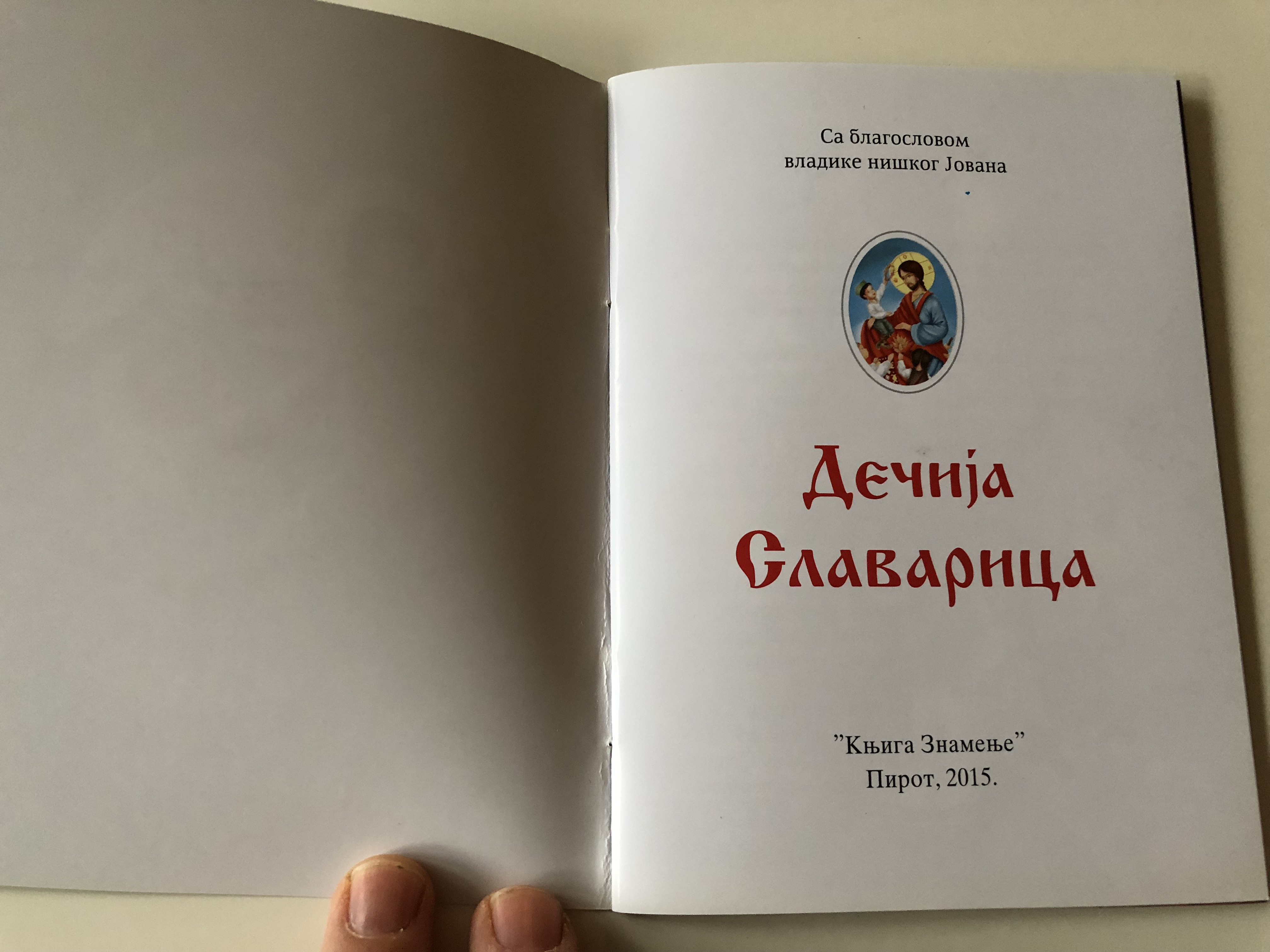 serbian-childrens-poems-orthodox-feasts-2-.jpg