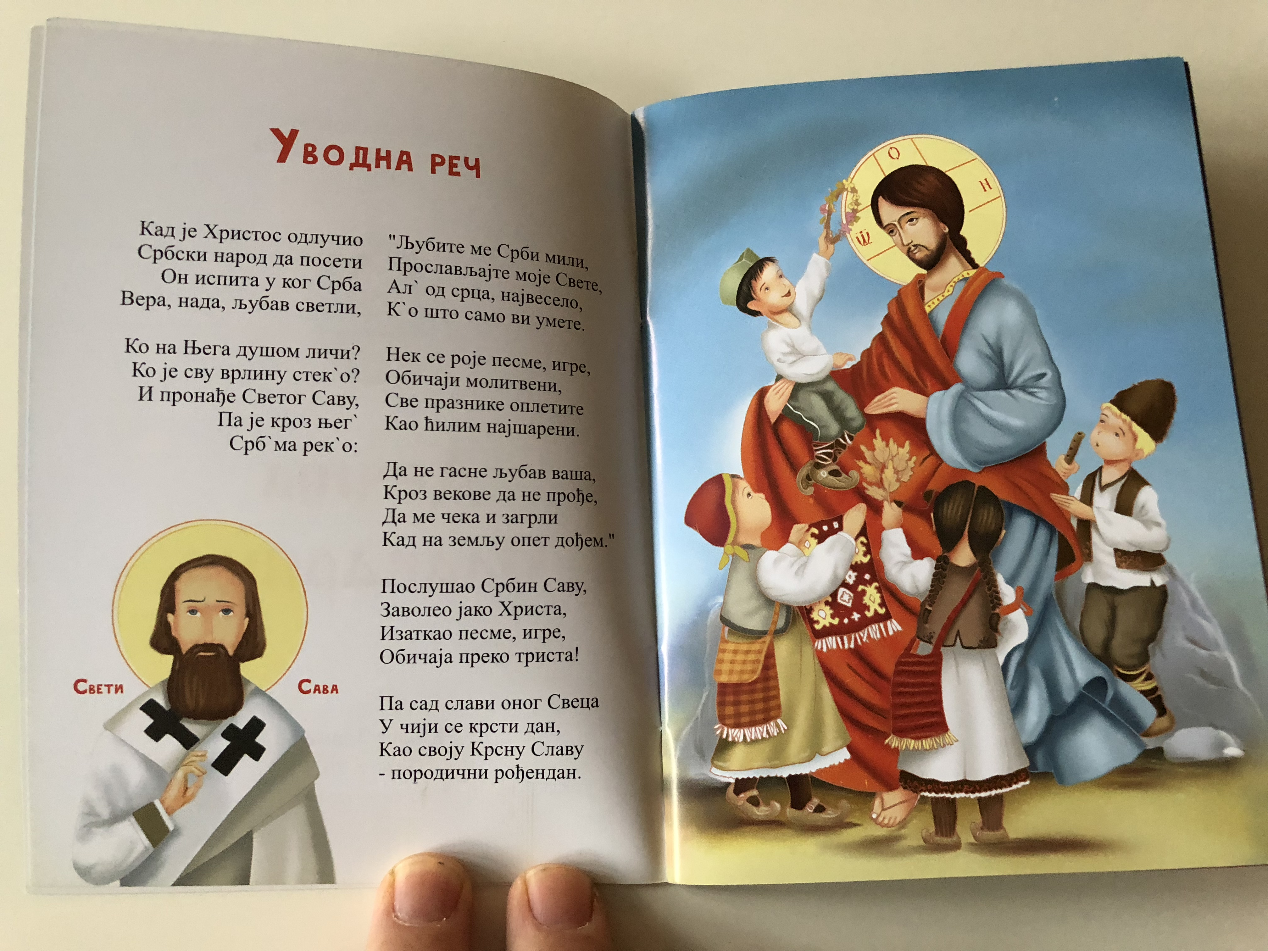 serbian-childrens-poems-orthodox-feasts-3-.jpg