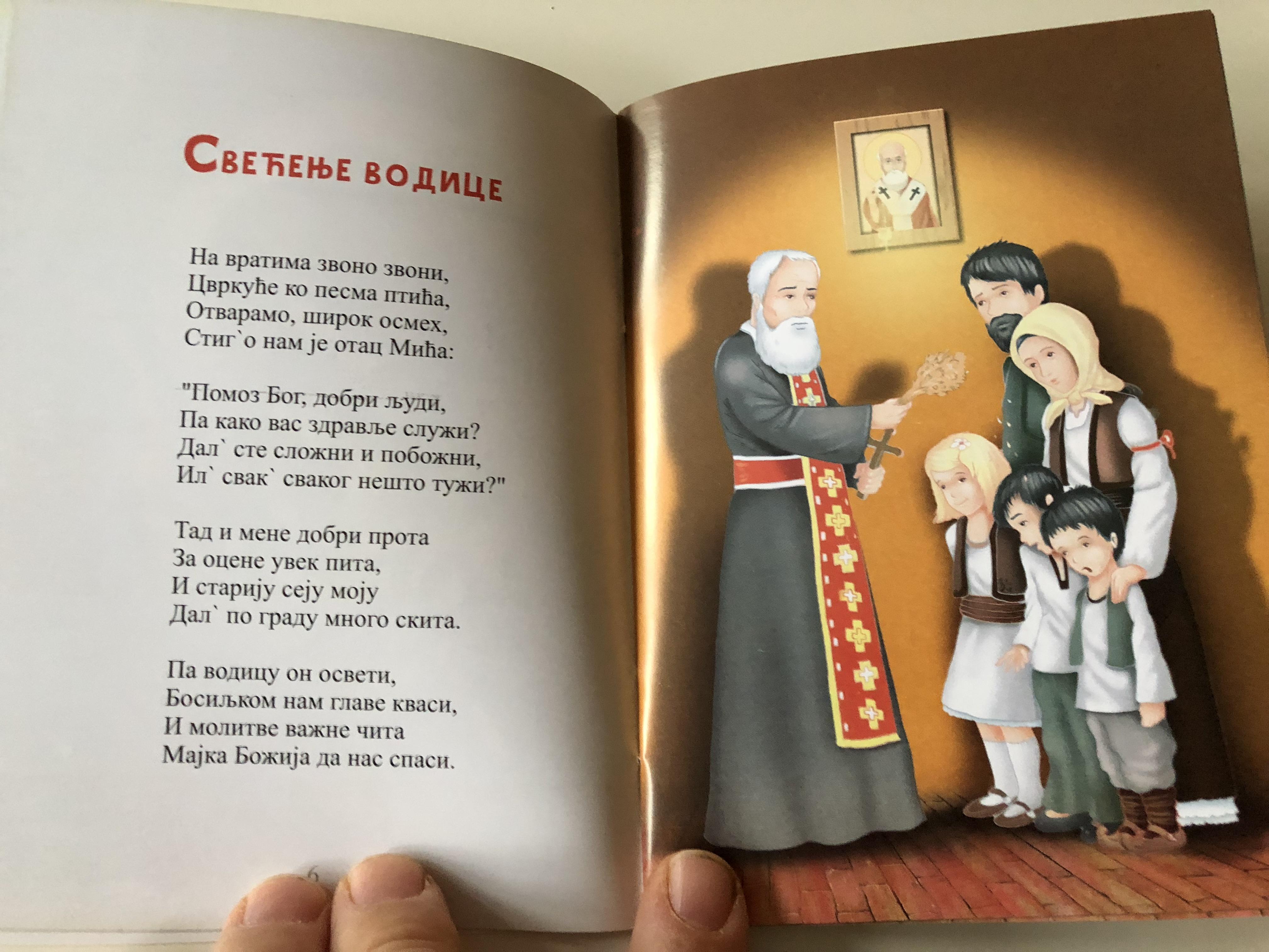 serbian-childrens-poems-orthodox-feasts-5-.jpg
