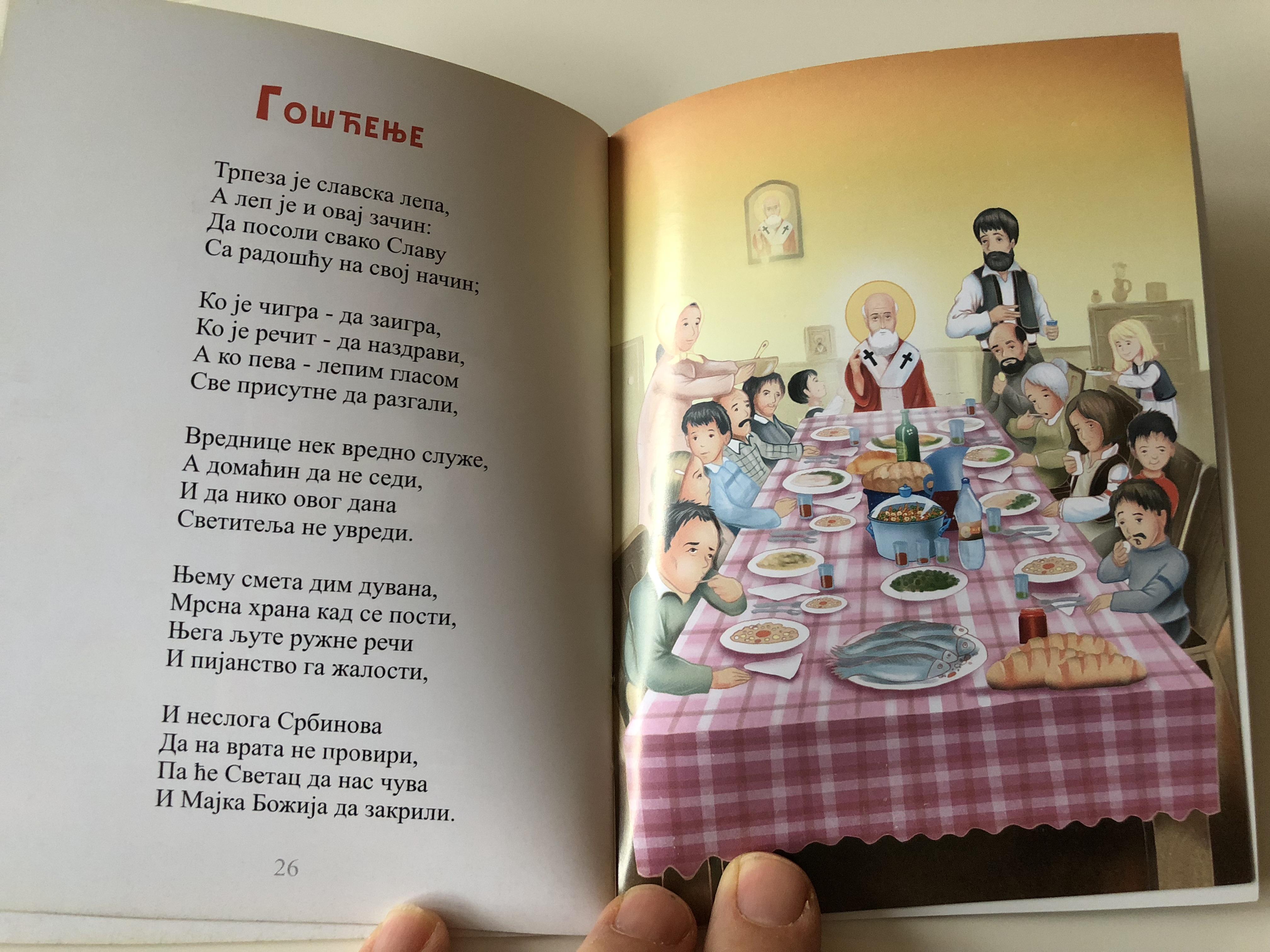 serbian-childrens-poems-orthodox-feasts-7-.jpg