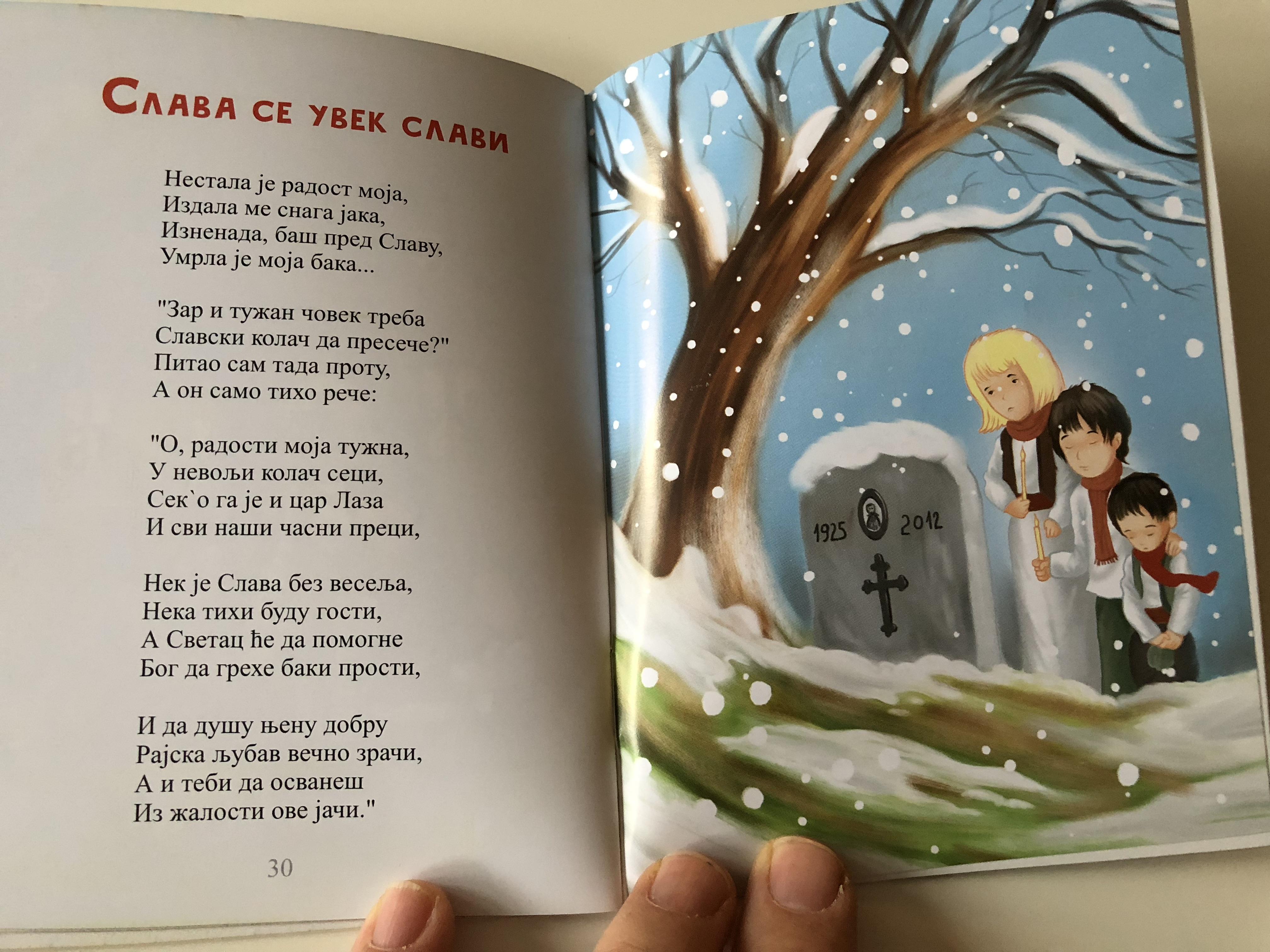 serbian-childrens-poems-orthodox-feasts-8-.jpg