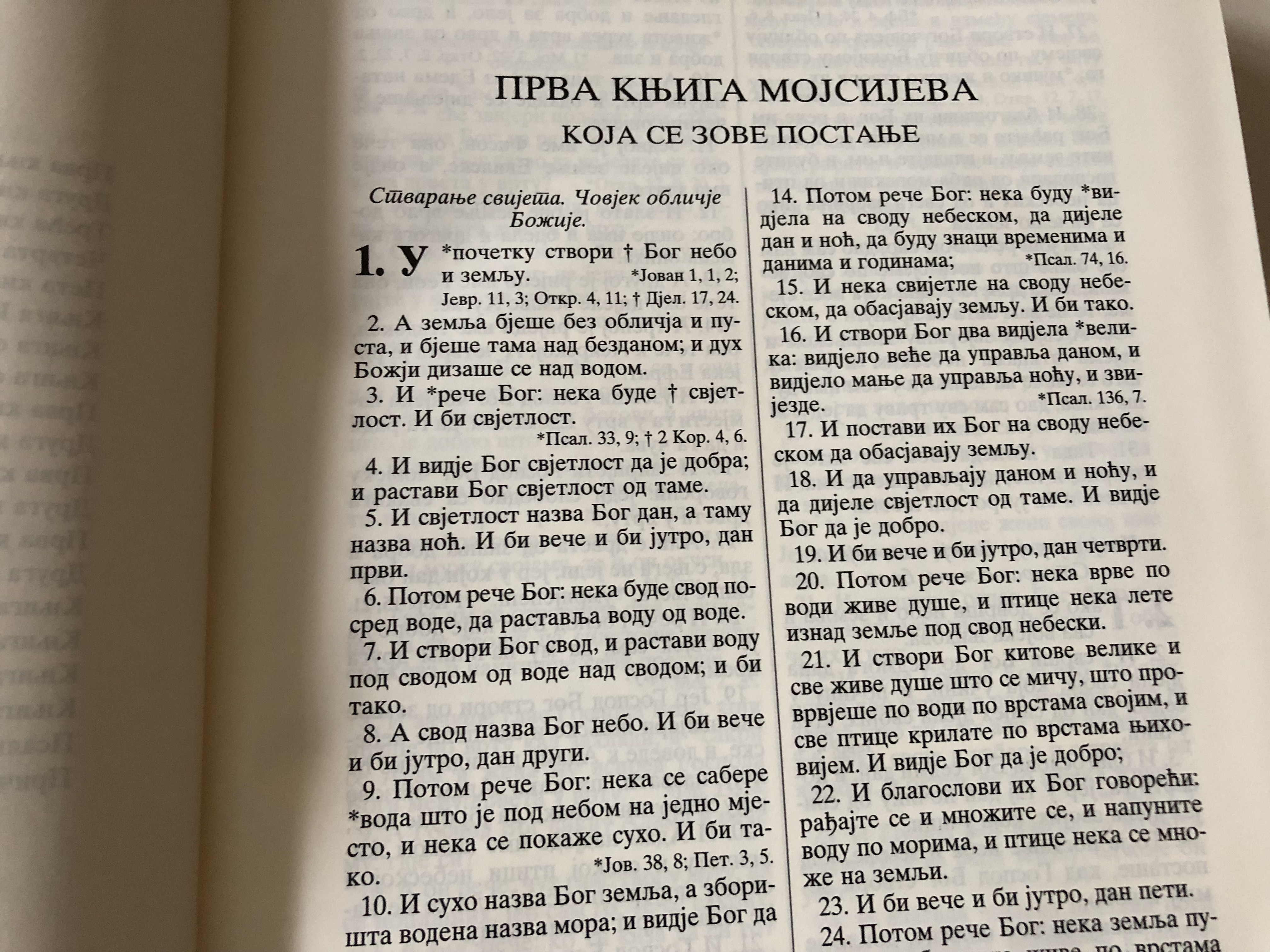 serbian-family-bible-ss-14-.jpg