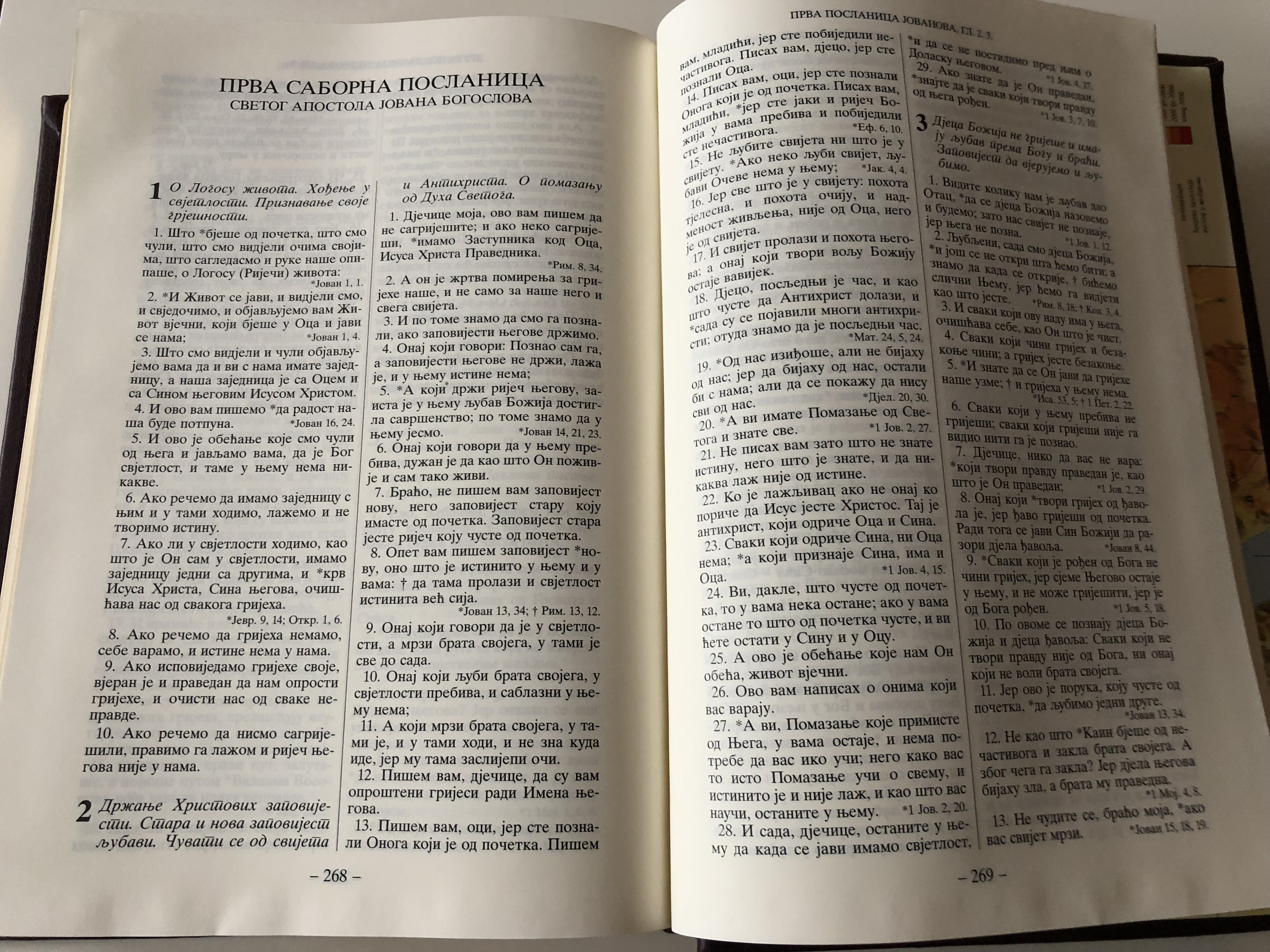 serbian-family-bible-ss-25-.jpg