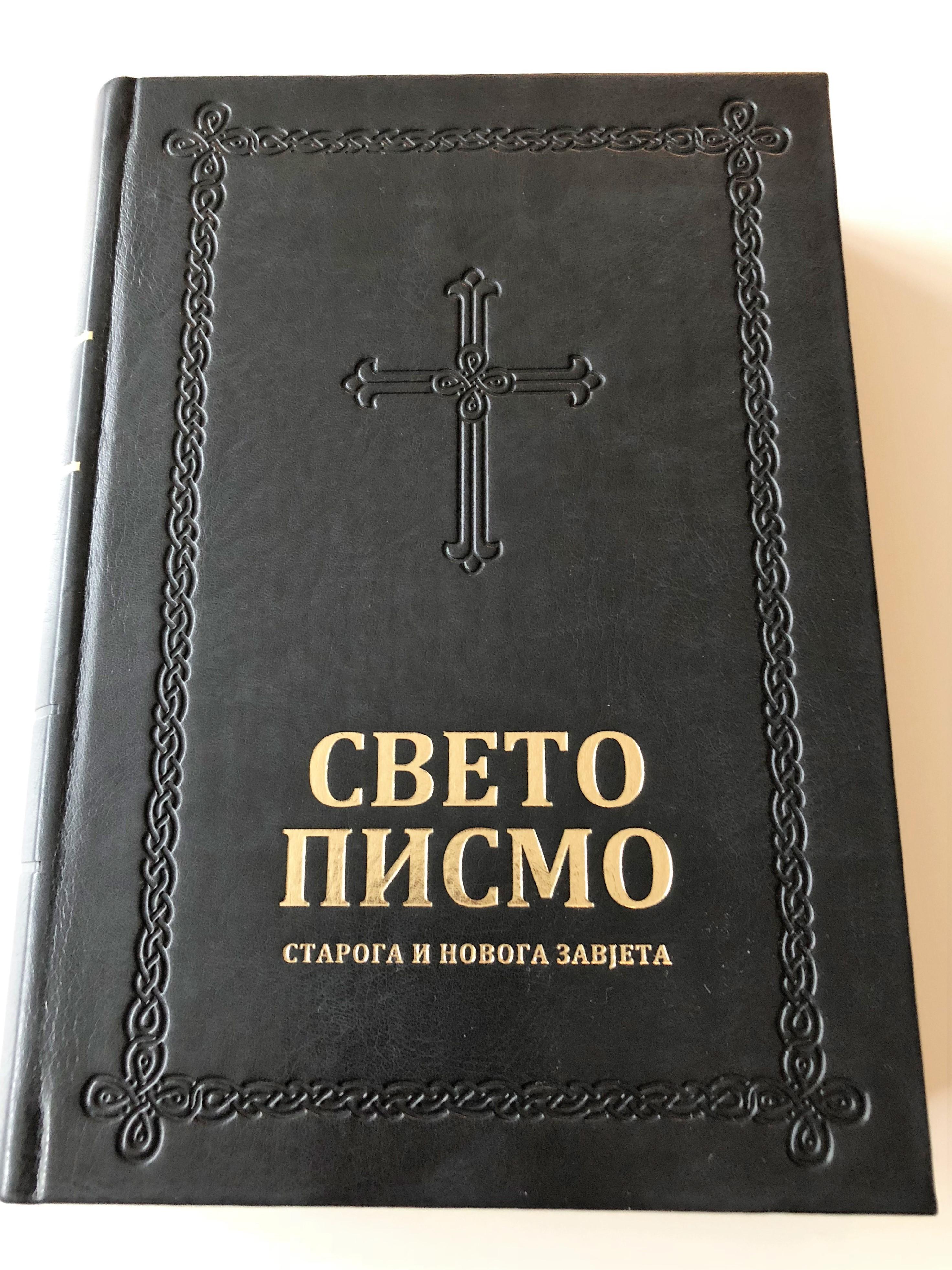 serbian-family-bible-ss-29-.jpg