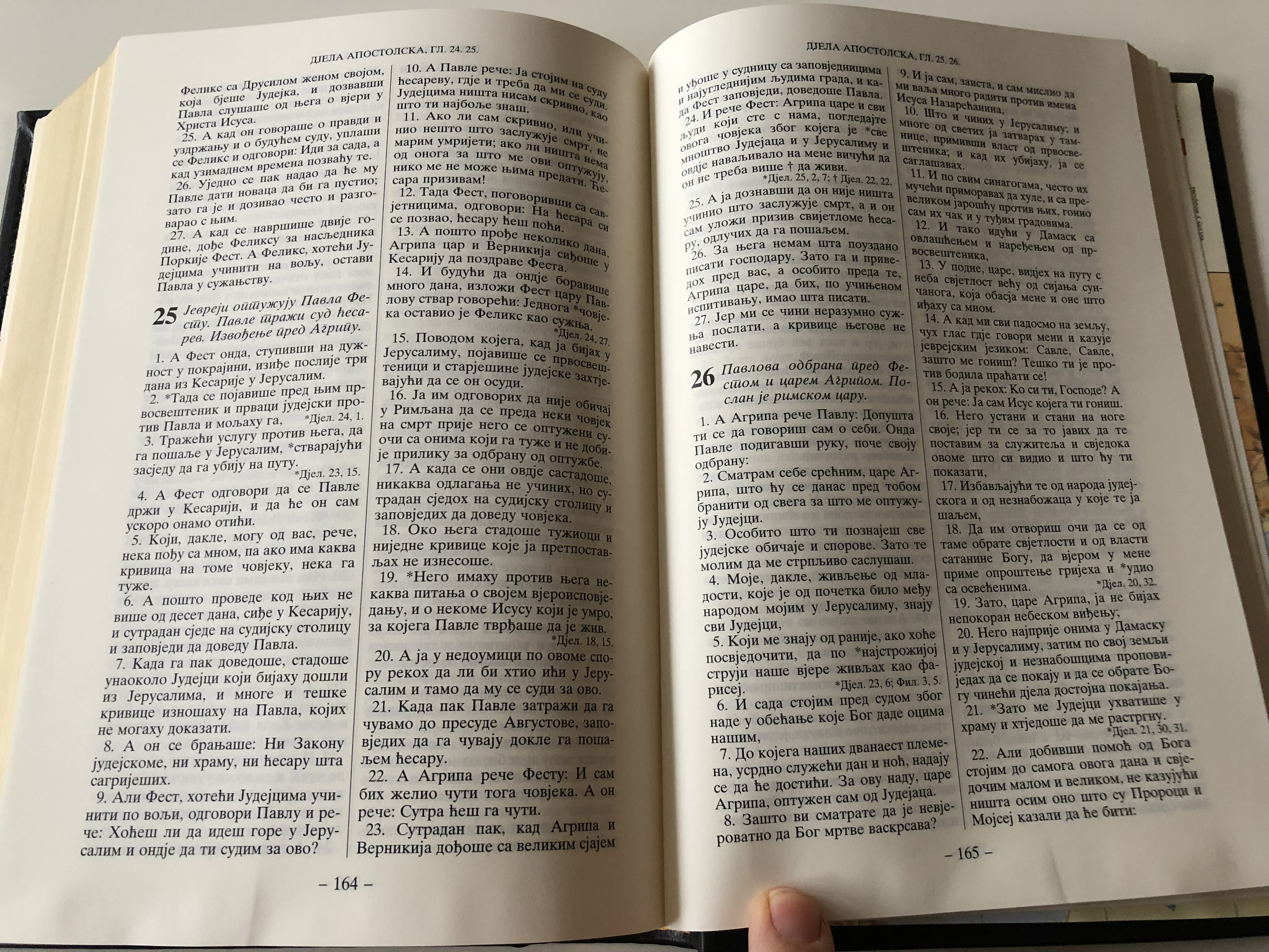 serbian-family-bible-ss-44-.jpg